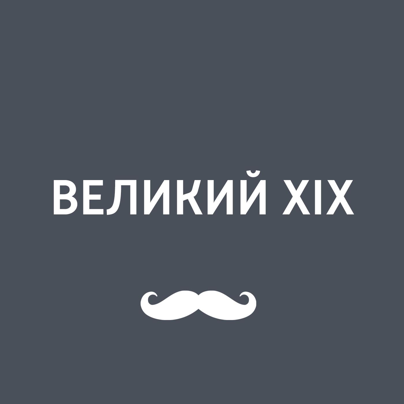 Игорь Ружейников Как повлияла Кавказская война на политическую карту XIX века и жизнь Российской империи
