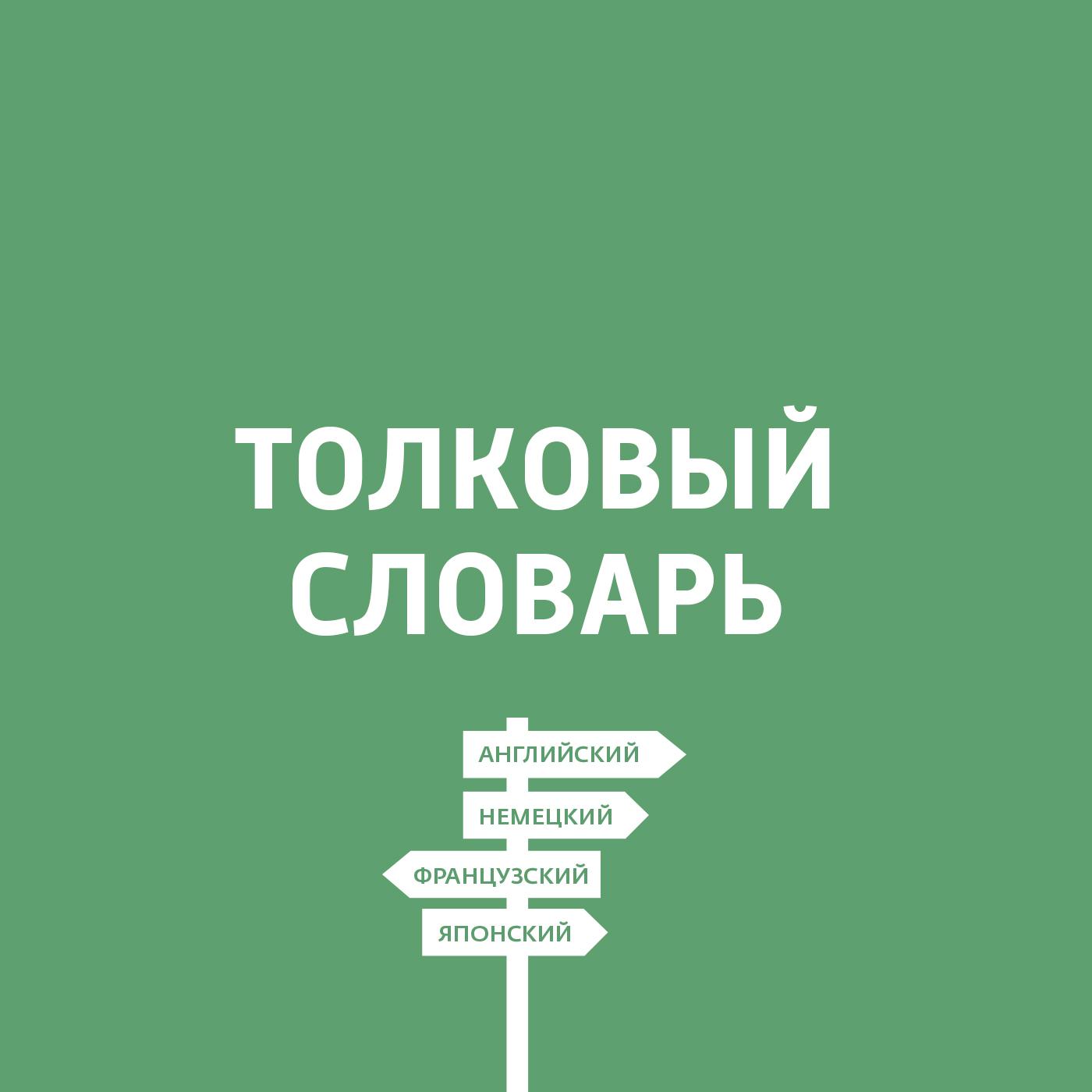 Дмитрий Петров Язык мемов медицина мем
