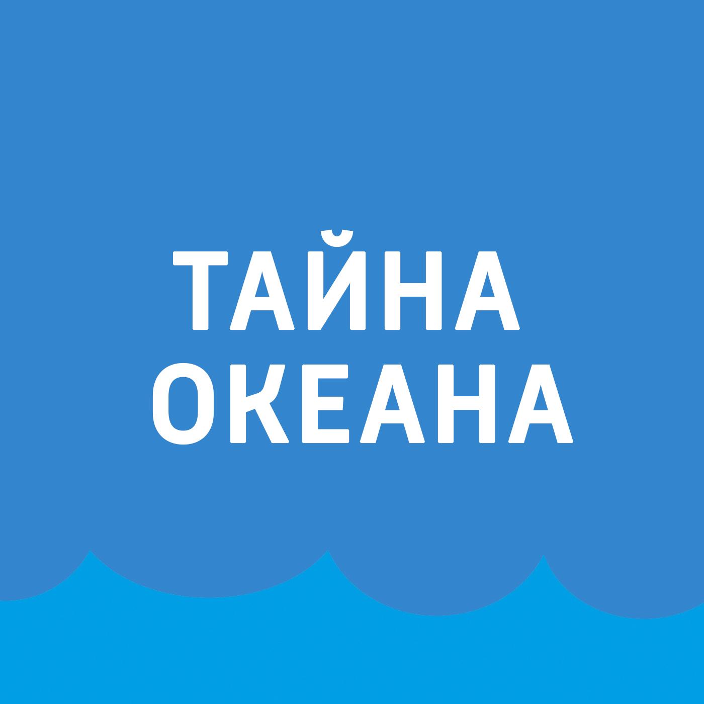 Картаев Павел Ядовитые виды рыб картаев павел черные курильщики