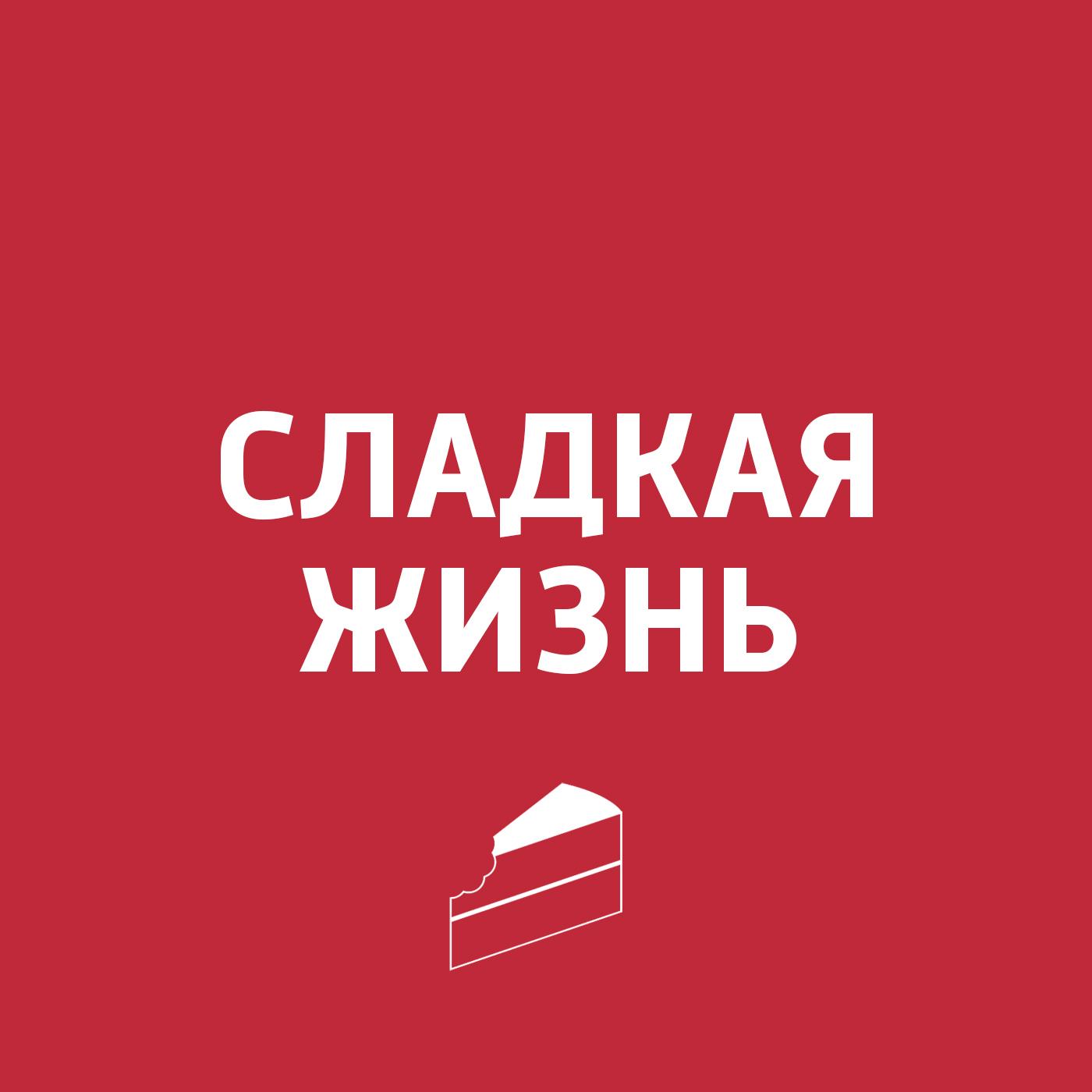 Картаев Павел Пирожное «Картошка цена