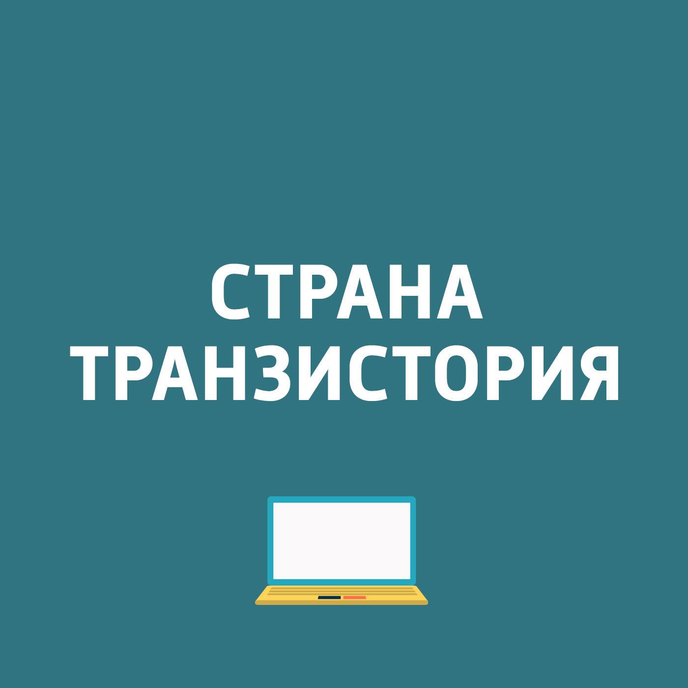 Картаев Павел Начало продаж Nokia 8110 4G; ASUS представила новые игровые ноутбуки; Apple анонсировала iOS 12 blackberry smoke paris