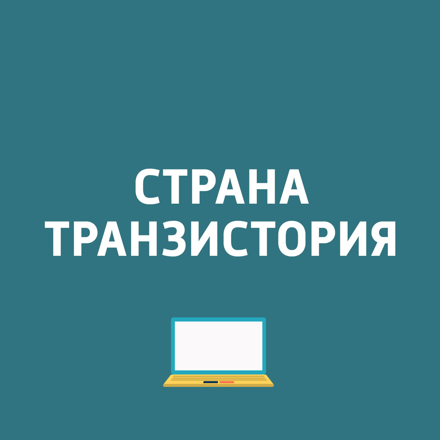 """Vivo показала смартфон со сканером отпечатков пальцев; Тим Кук извинился за замедление старых iPhone; Вирус Skygofree; Тестирование сервиса «Яндекс.Попутка"""""""