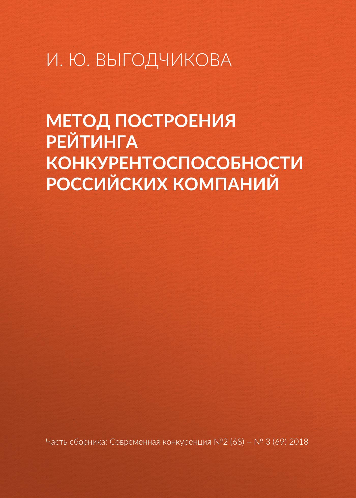 И. Ю. Выгодчикова Метод построения рейтинга конкурентоспособности российских компаний н в громова hr брендинг в обеспечении конкурентоспособности компаний