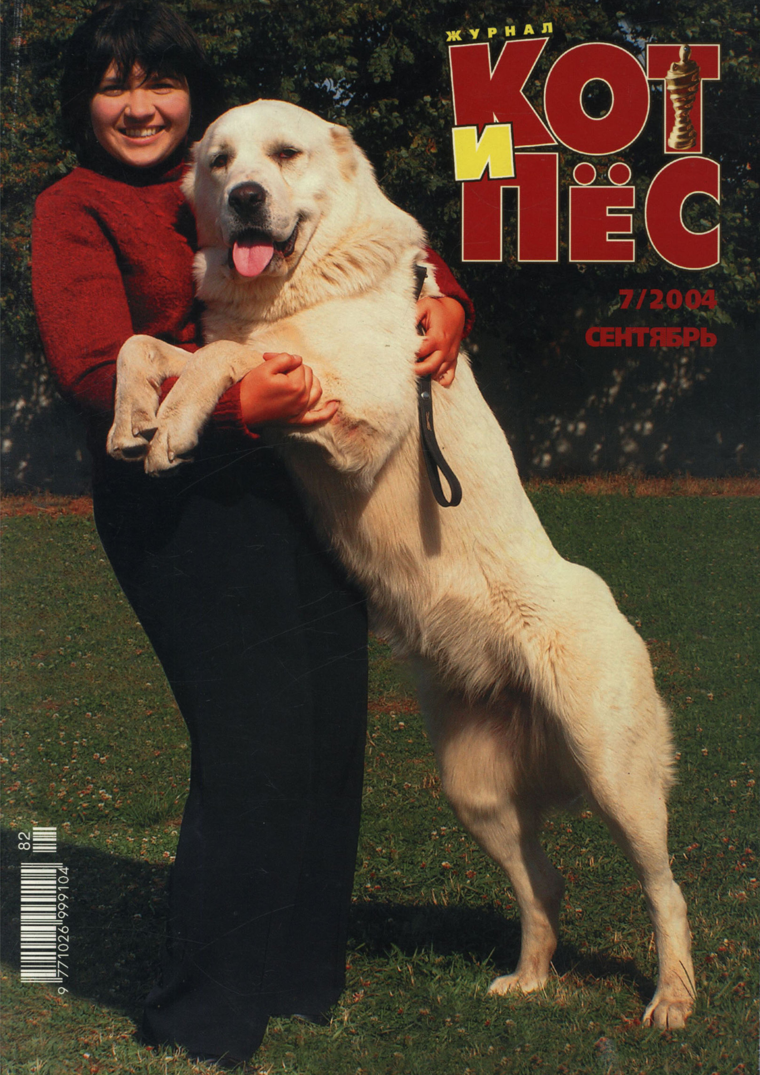 Отсутствует Кот и Пёс №07/2004