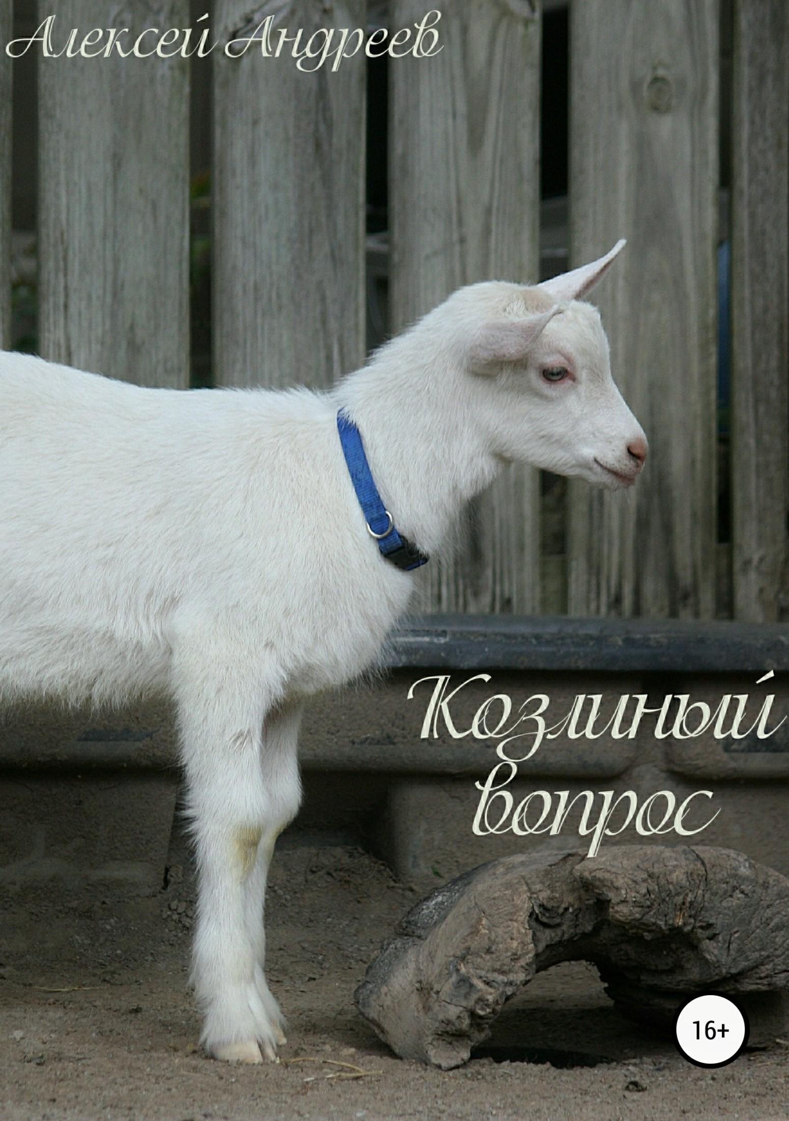 Алексей Андреев Козлиный вопрос андреев алексей коммерция