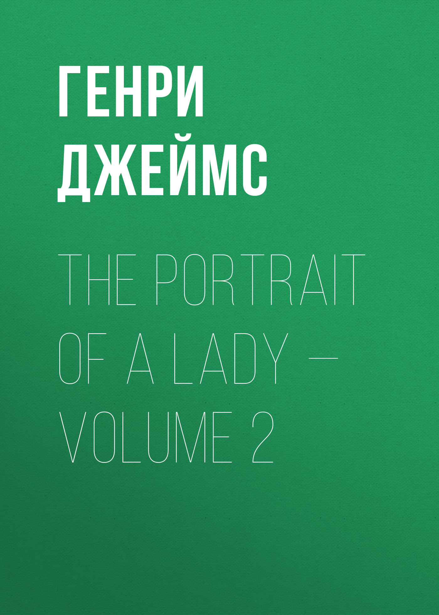 Генри Джеймс The Portrait of a Lady — Volume 2 цена 2017