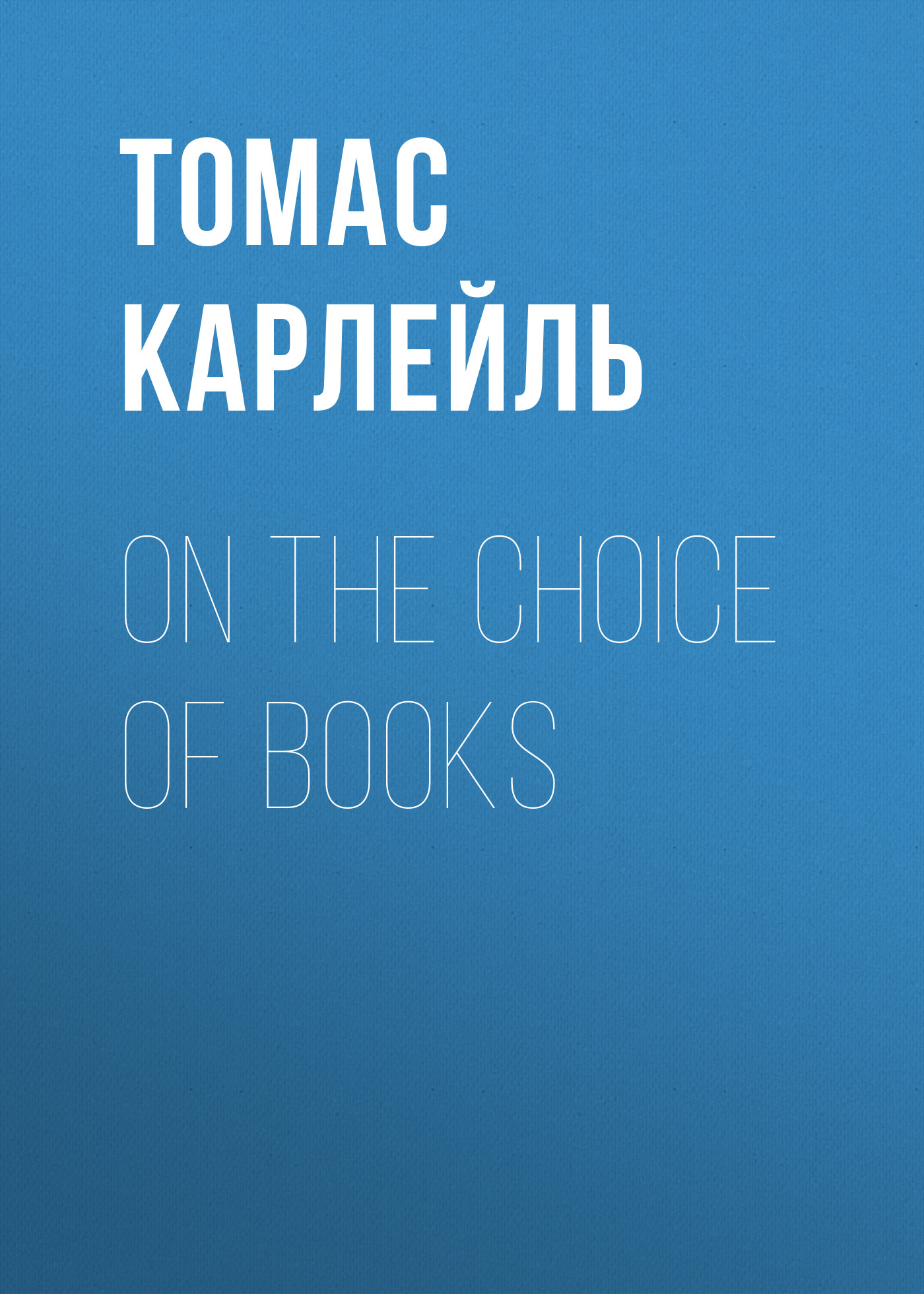 Томас Карлейль On the Choice of Books the four books on architecture