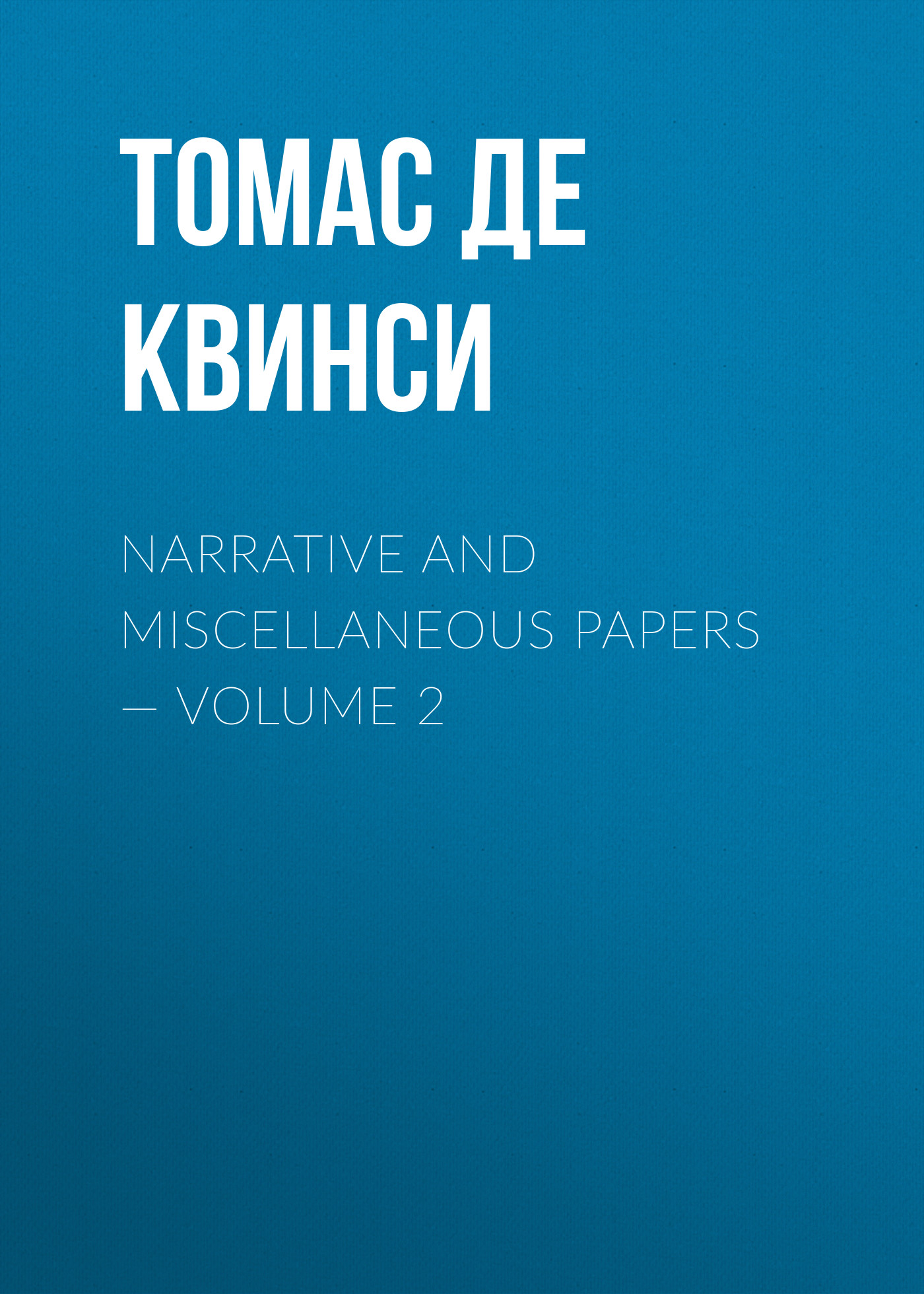 Фото - Томас де Квинси Narrative and Miscellaneous Papers — Volume 2 m l abbé trochon greek examination papers in miscellaneous grammar and idioms