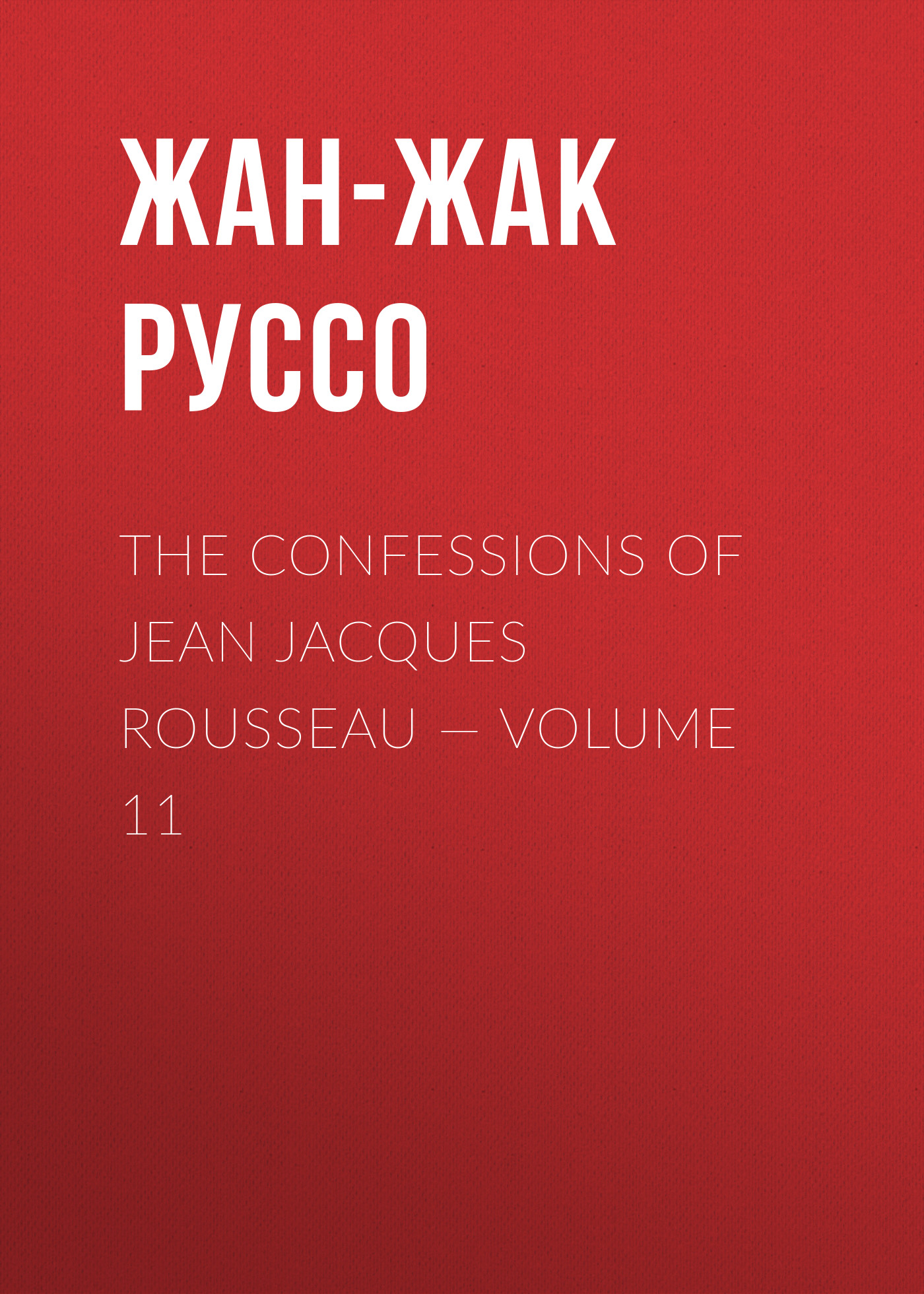 Жан-Жак Руссо The Confessions of Jean Jacques Rousseau — Volume 11 red line универсальное 5 ут000006690