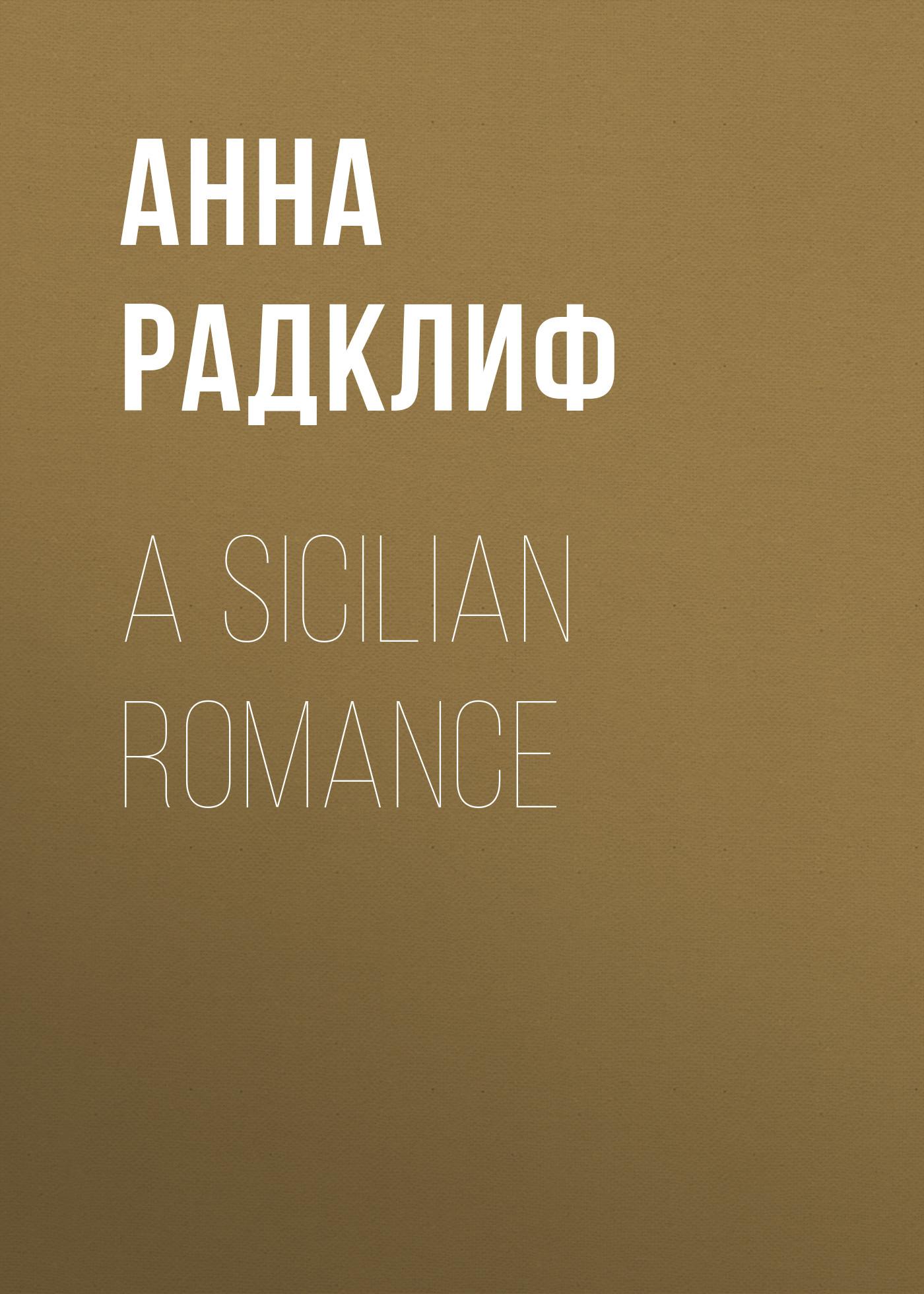 Анна Радклиф A Sicilian Romance анна радклиф the romance of the forest