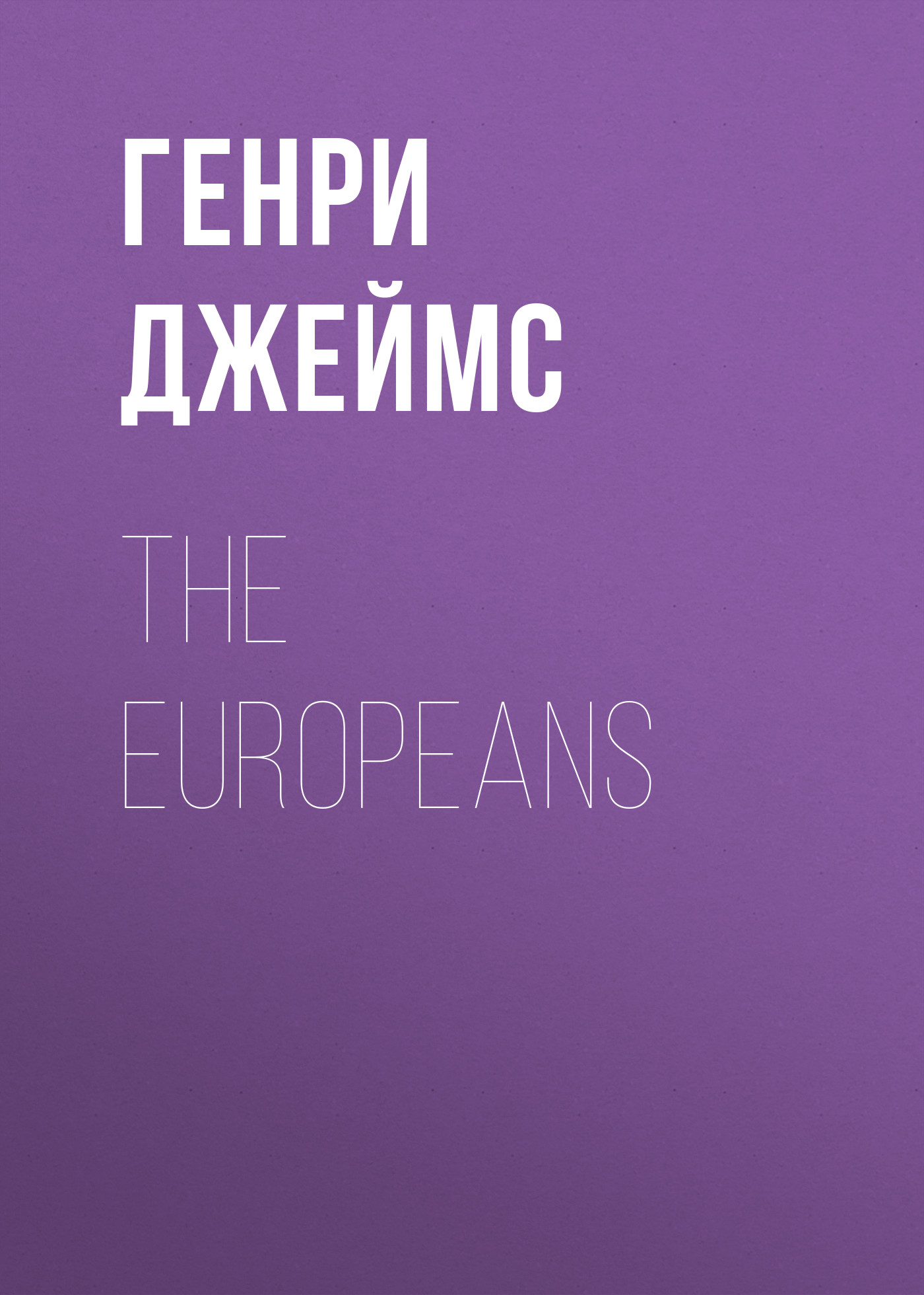 Генри Джеймс The Europeans henry james the europeans