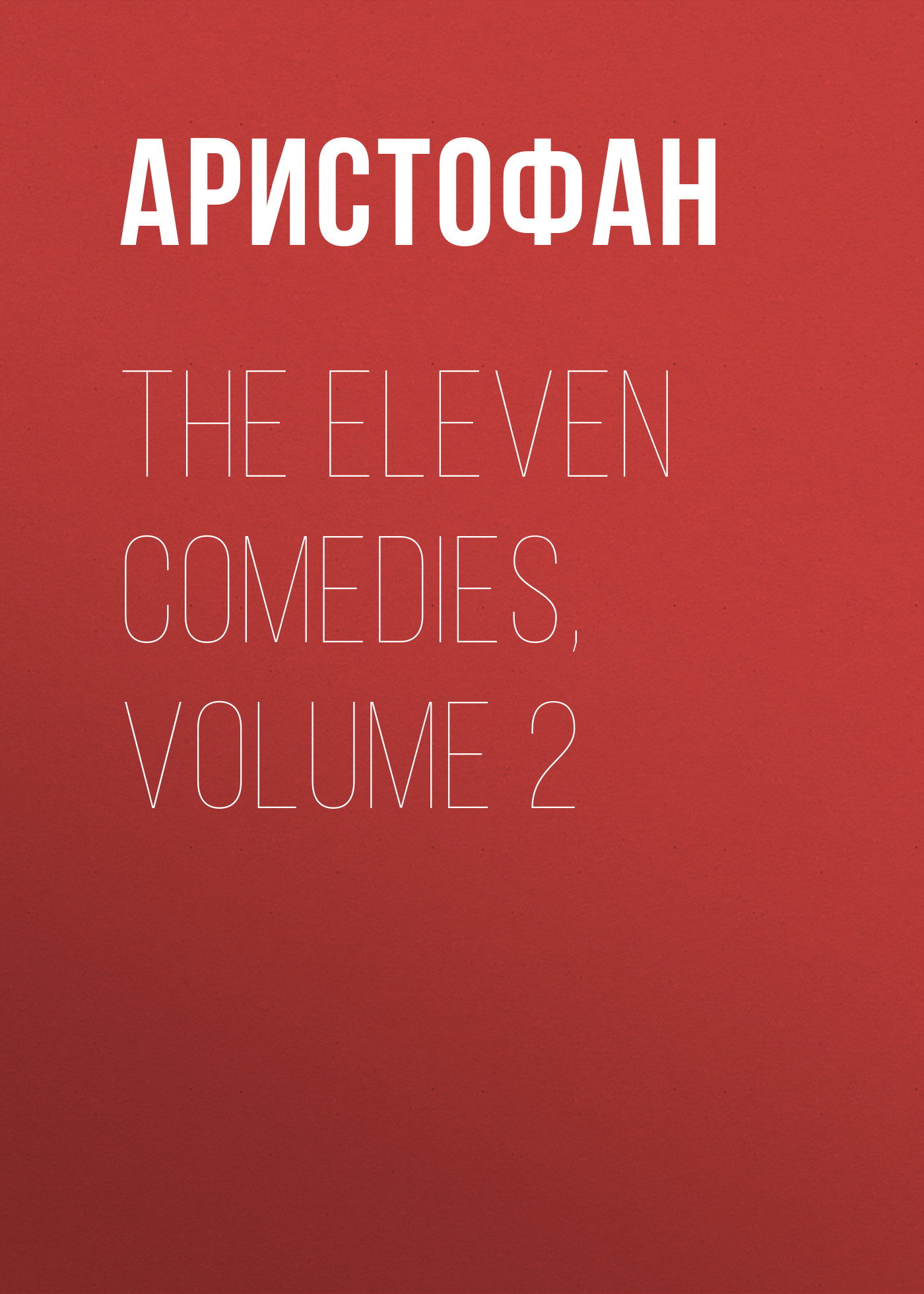 Аристофан The Eleven Comedies, Volume 2 цена