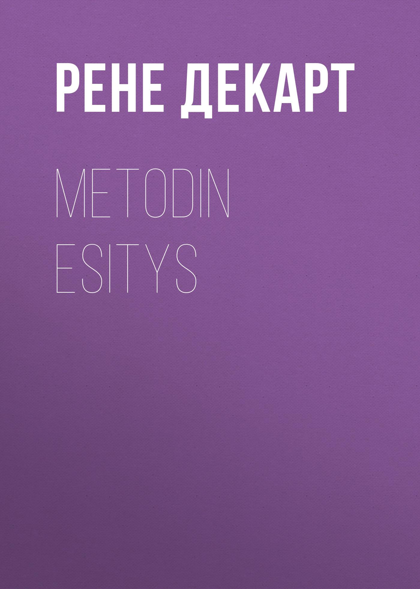 Фото - Рене Декарт Metodin esitys декарт рене декарт собрание сочинений