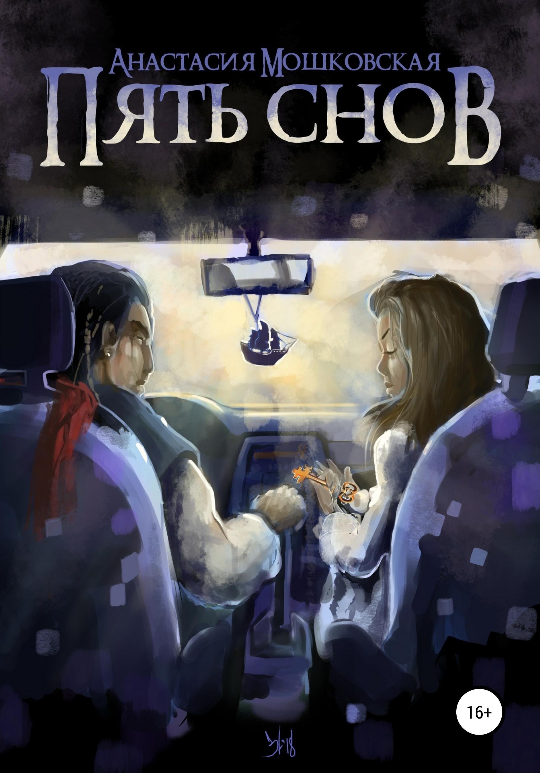 Анастасия Мошковская Пять снов лаппо а любовь не знает границ