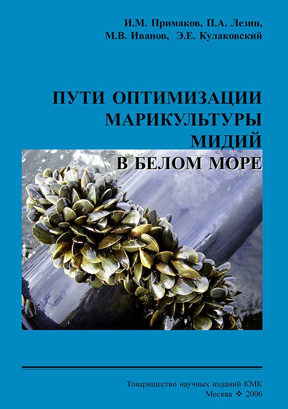 М. В. Иванов Пути оптимизации марикультуры мидий в Белом море khat catha edulis forsk