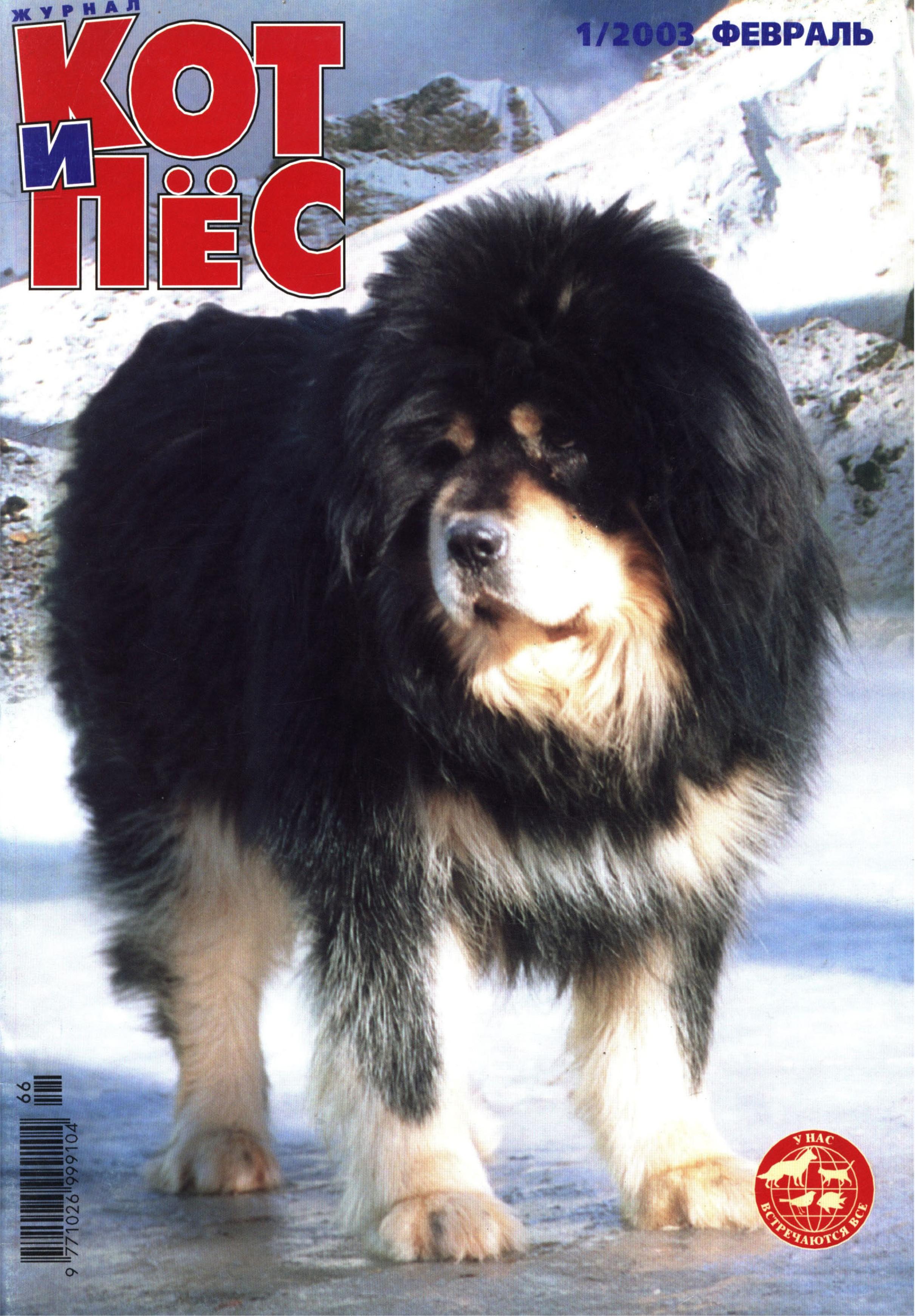 Отсутствует Кот и Пёс №01/2003 отсутствует кот и пёс 01 2003