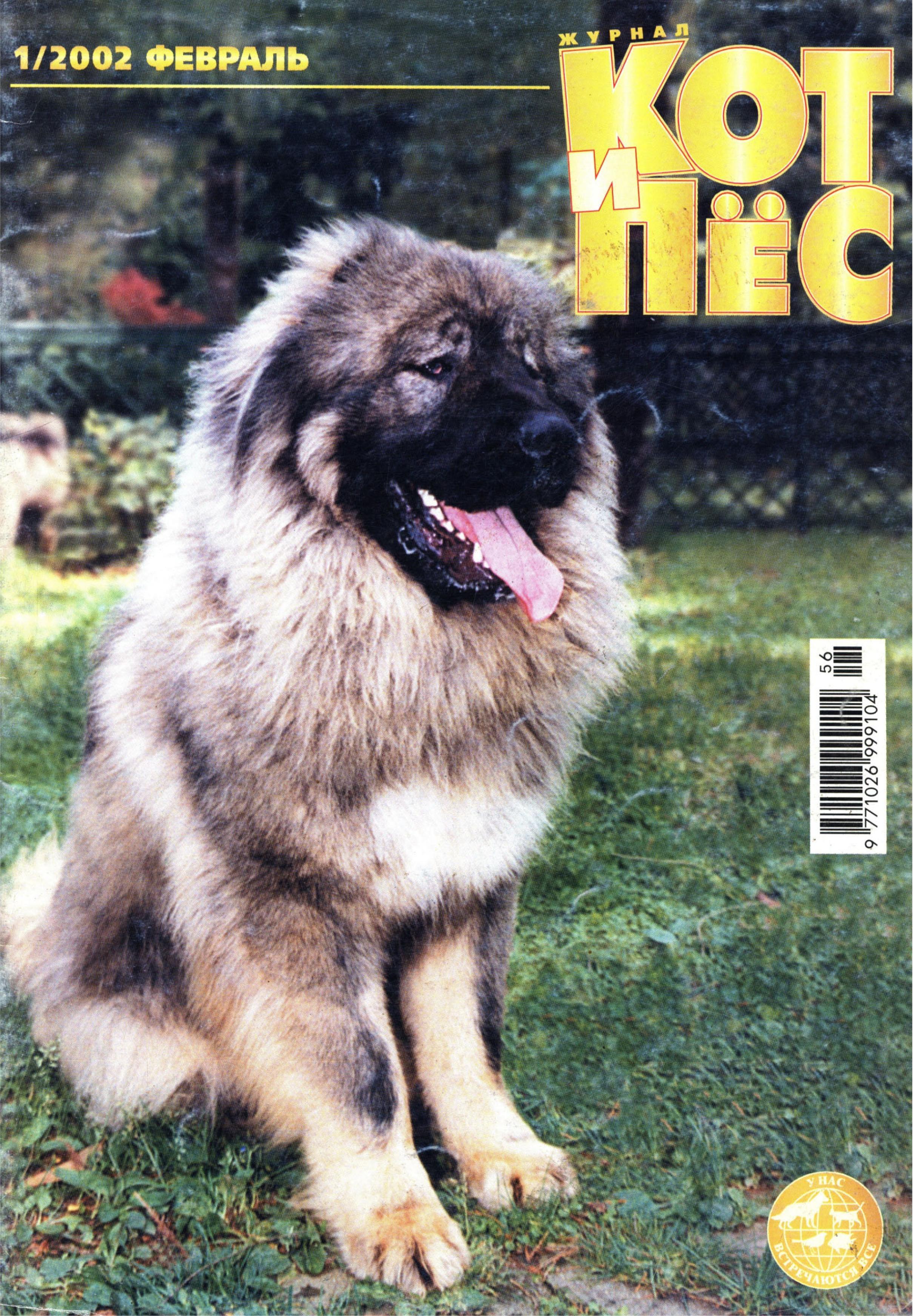 Отсутствует Кот и Пёс №01/2002