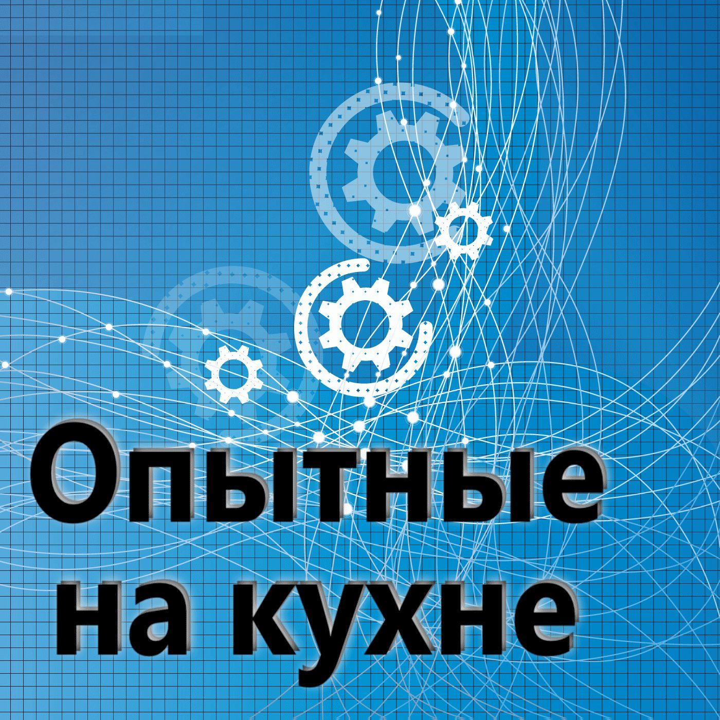 Евгений Плешивцев Опытные на кухне №007