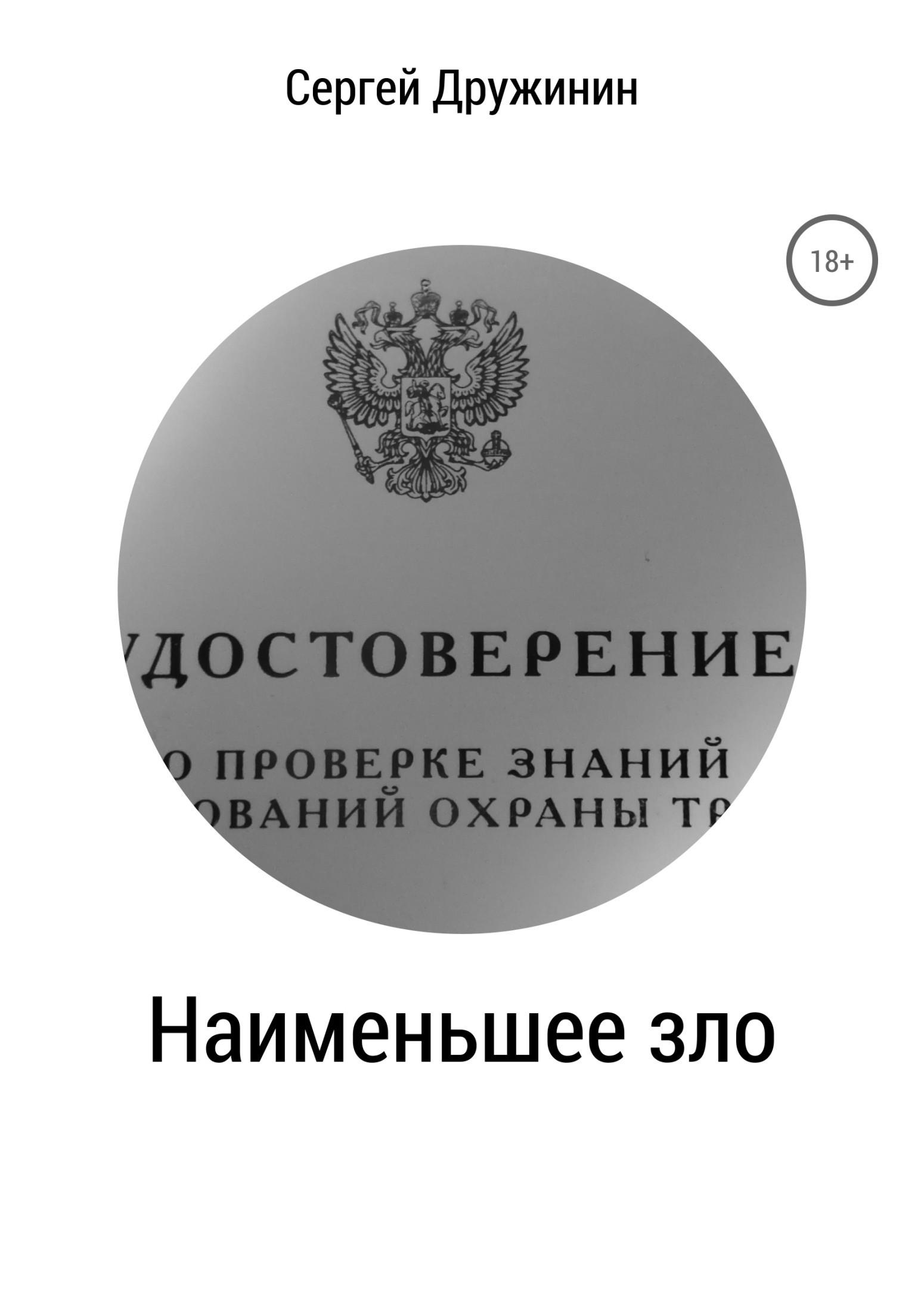 Сергей Владимирович Дружинин Наименьшее зло