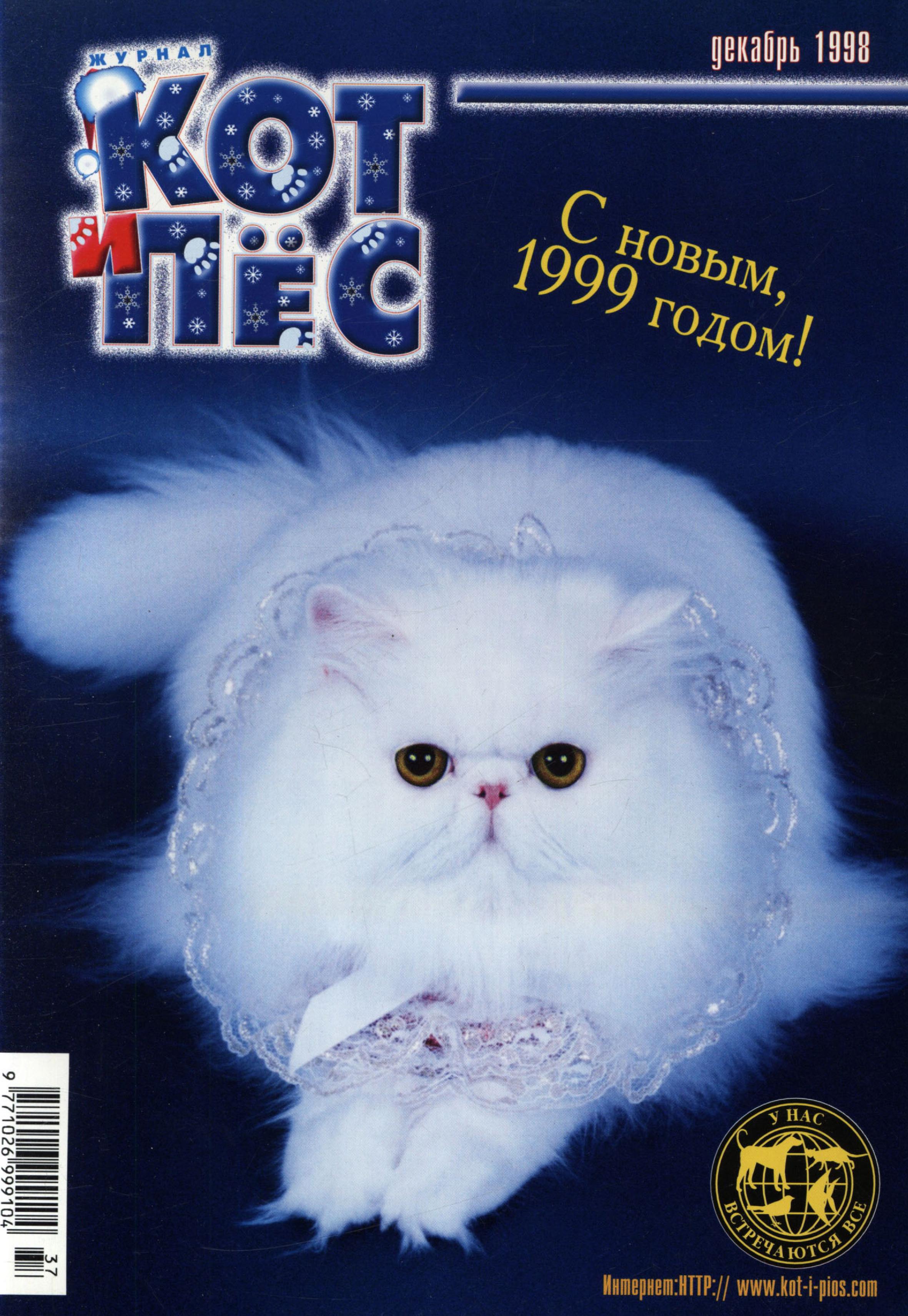 Кот и Пёс №12/1998