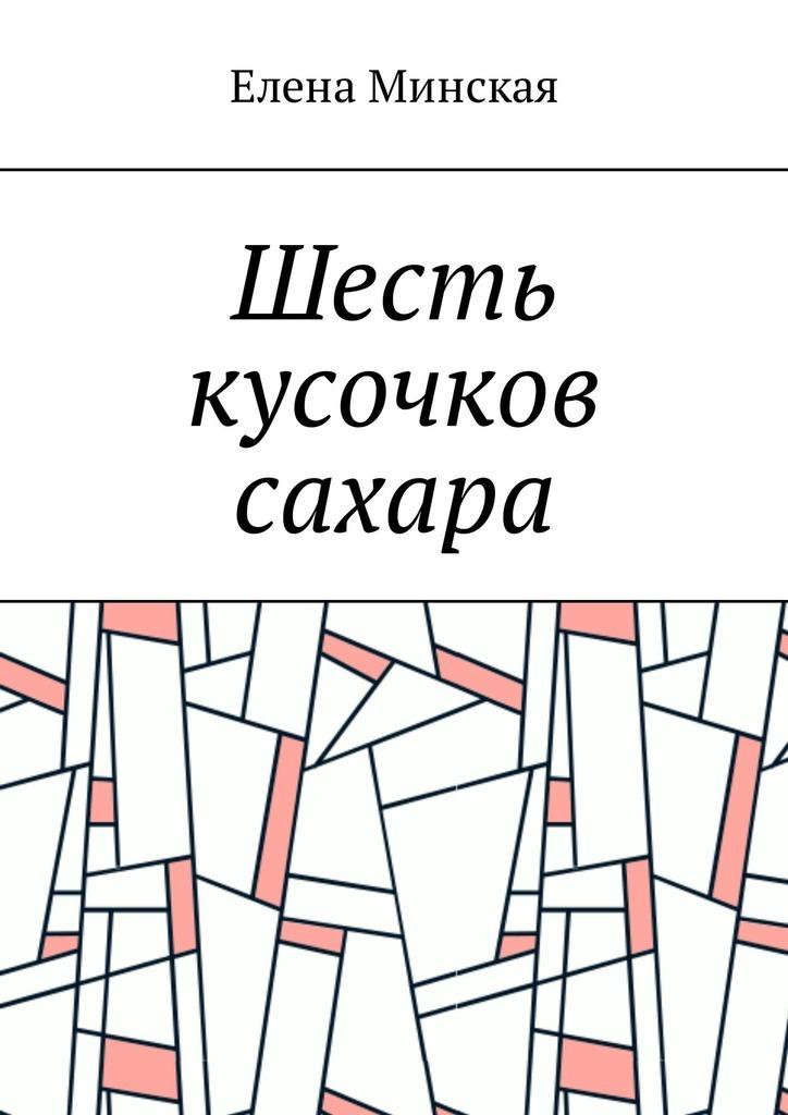 Елена Минская Шесть кусочков сахара самое главное для архитекторов