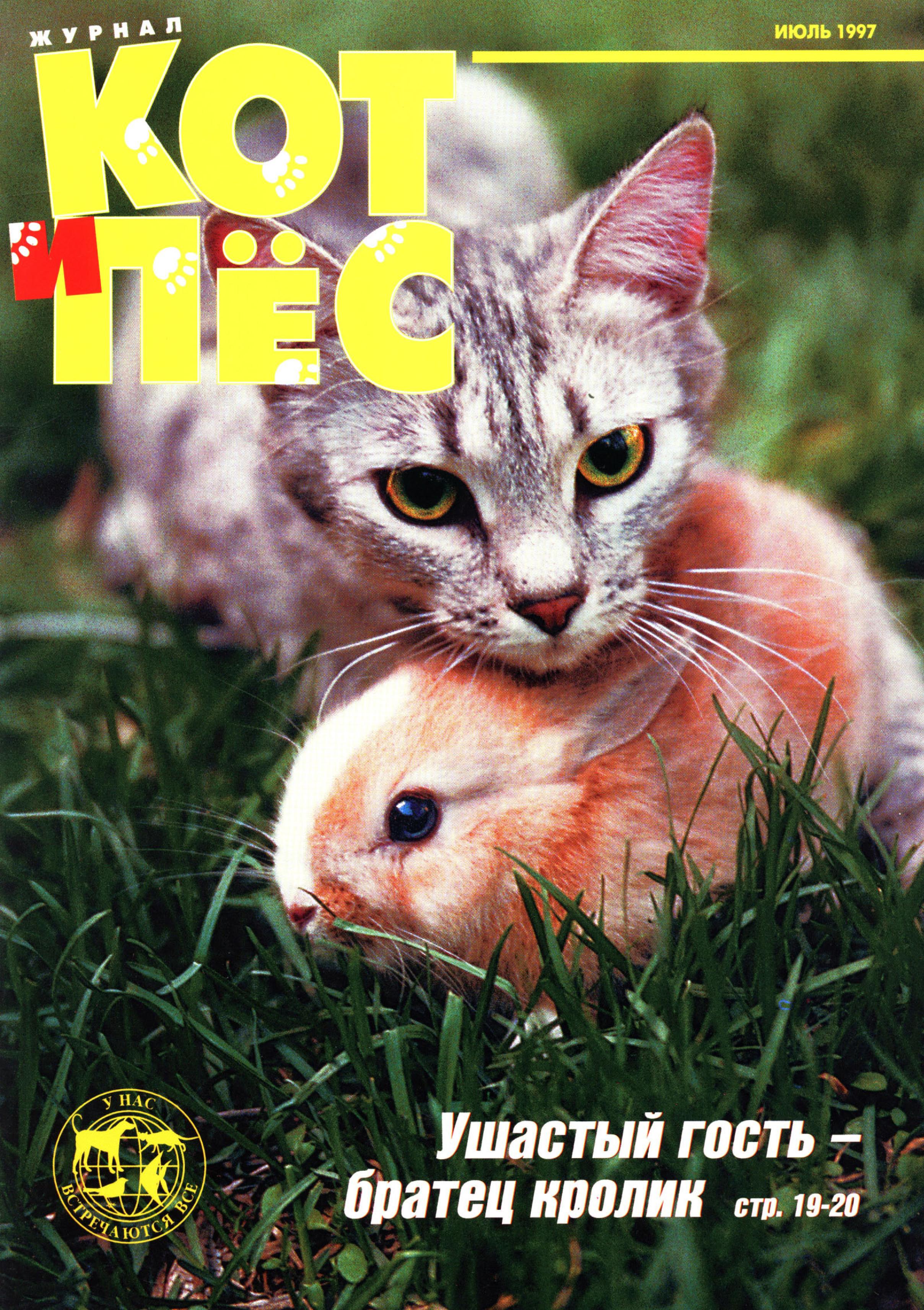 Отсутствует Кот и Пёс №07/1997