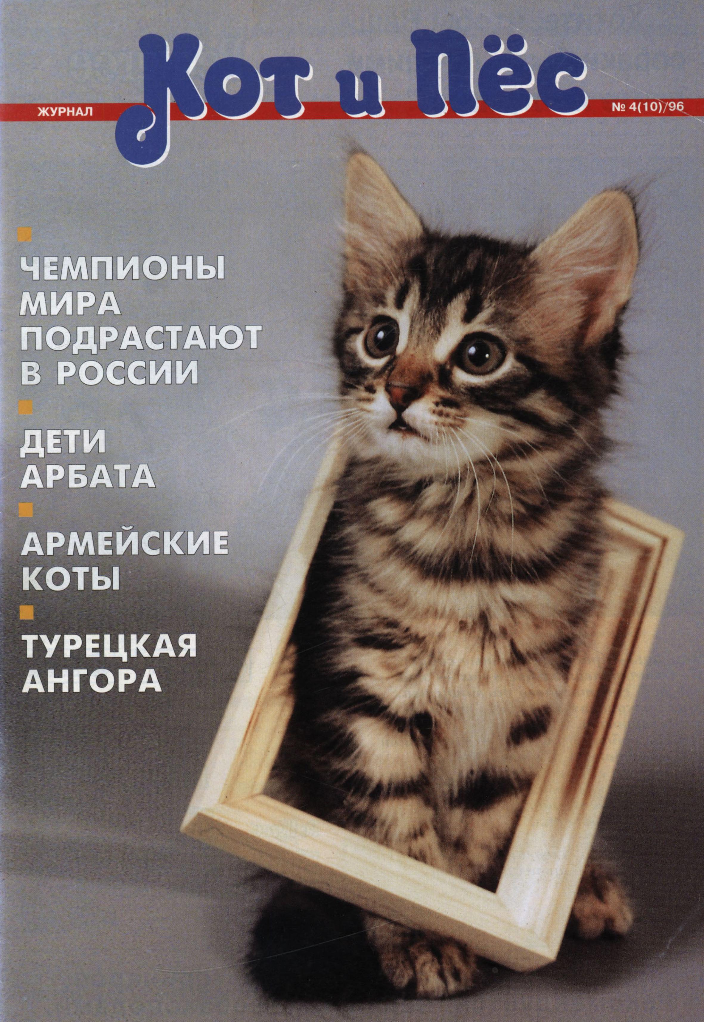 Отсутствует Кот и Пёс №04/1996