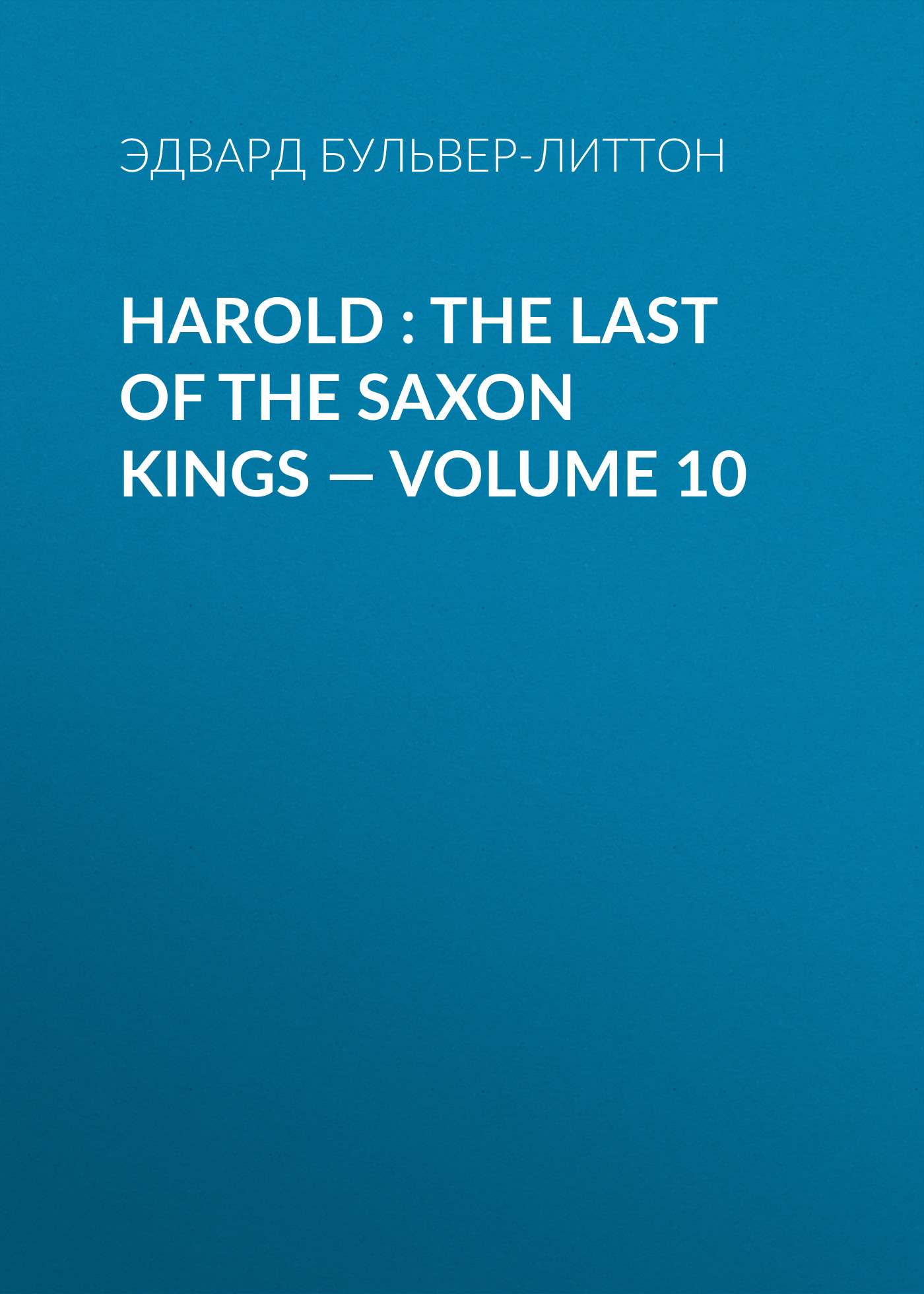 Эдвард Бульвер-Литтон Harold : the Last of the Saxon Kings — Volume 10 эдвард бульвер литтон harold the last of the saxon kings volume 06