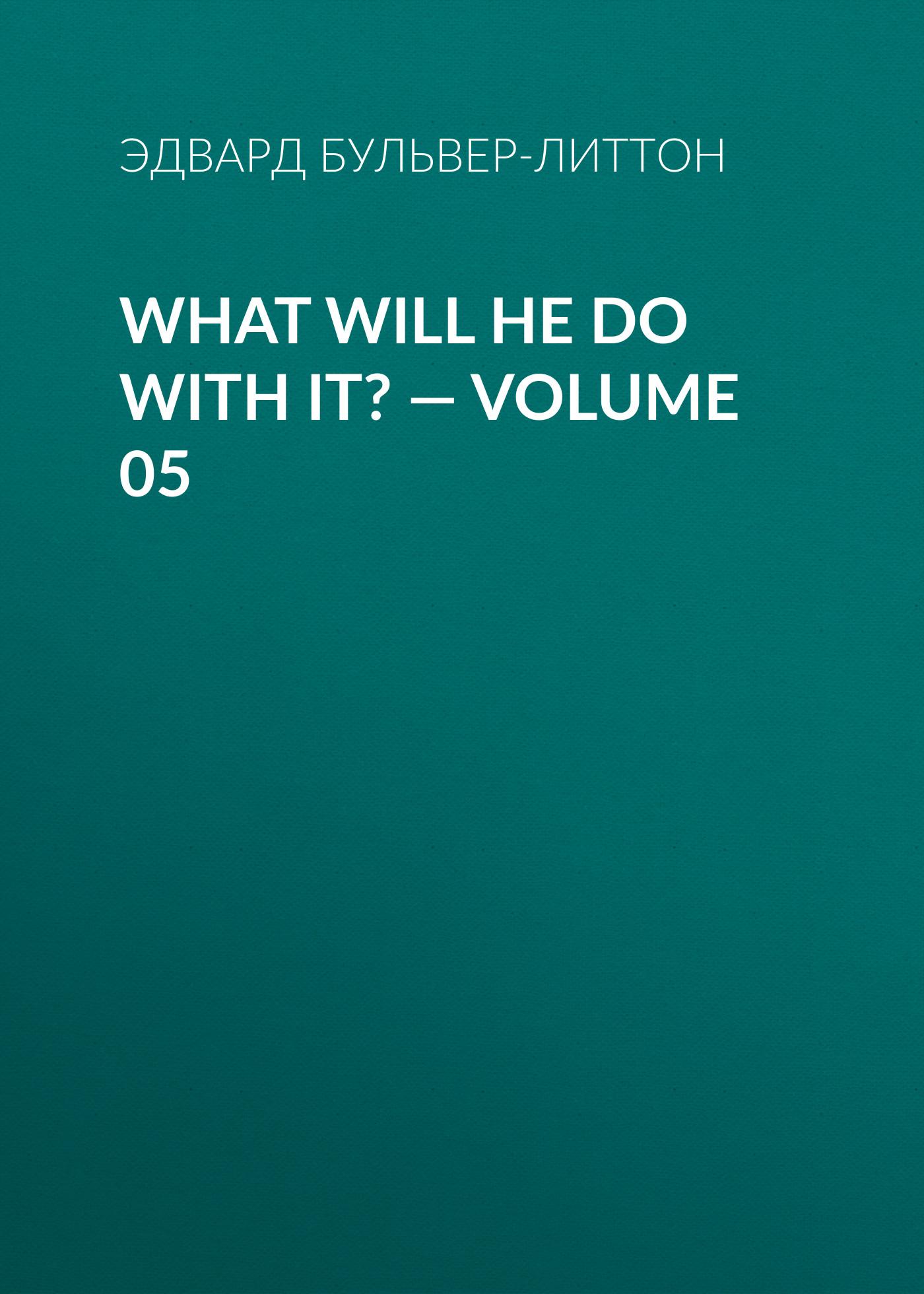 What Will He Do with It? — Volume 05 ( Эдвард Бульвер-Литтон  )