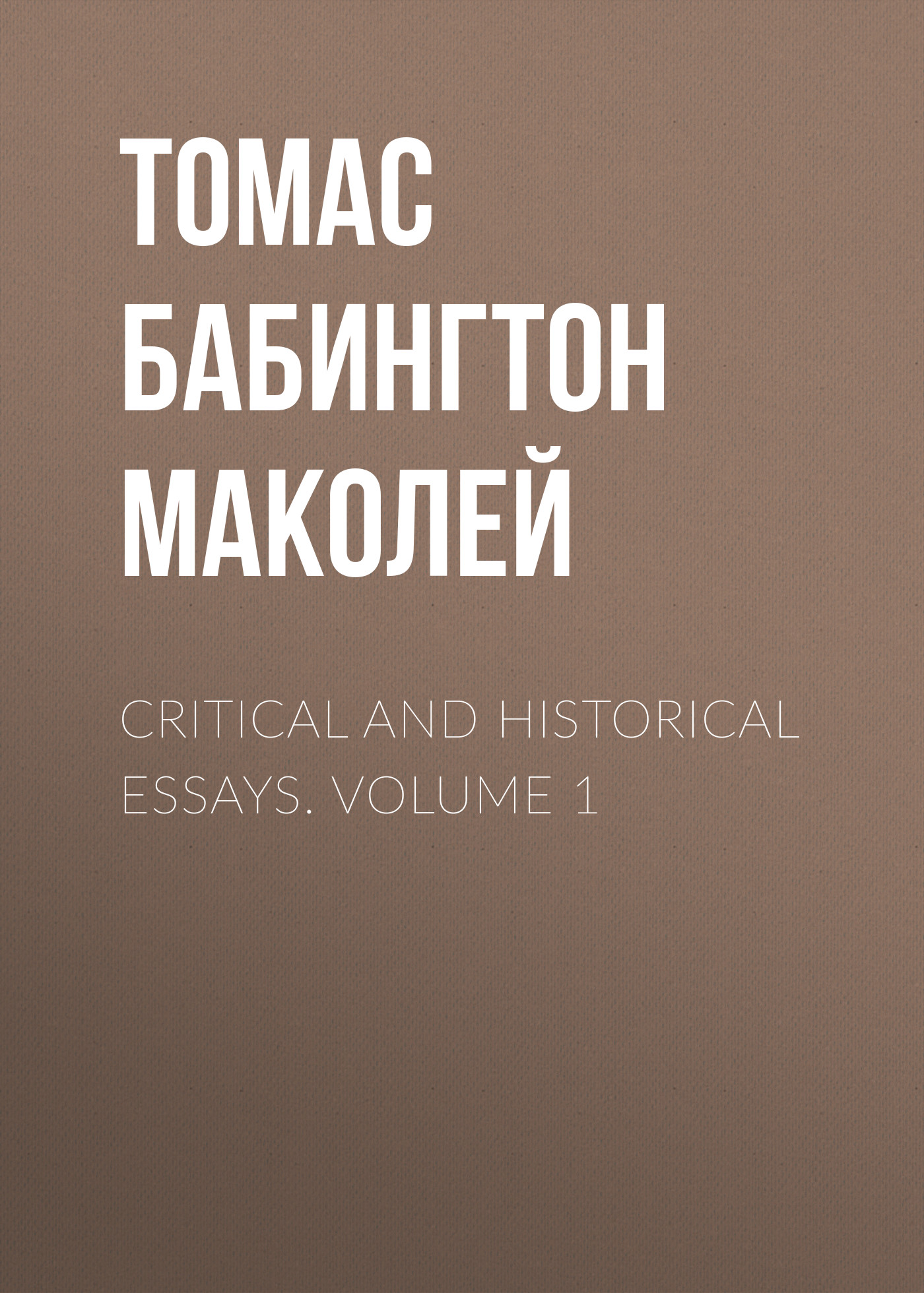 Томас Бабингтон Маколей Critical and Historical Essays. Volume 1