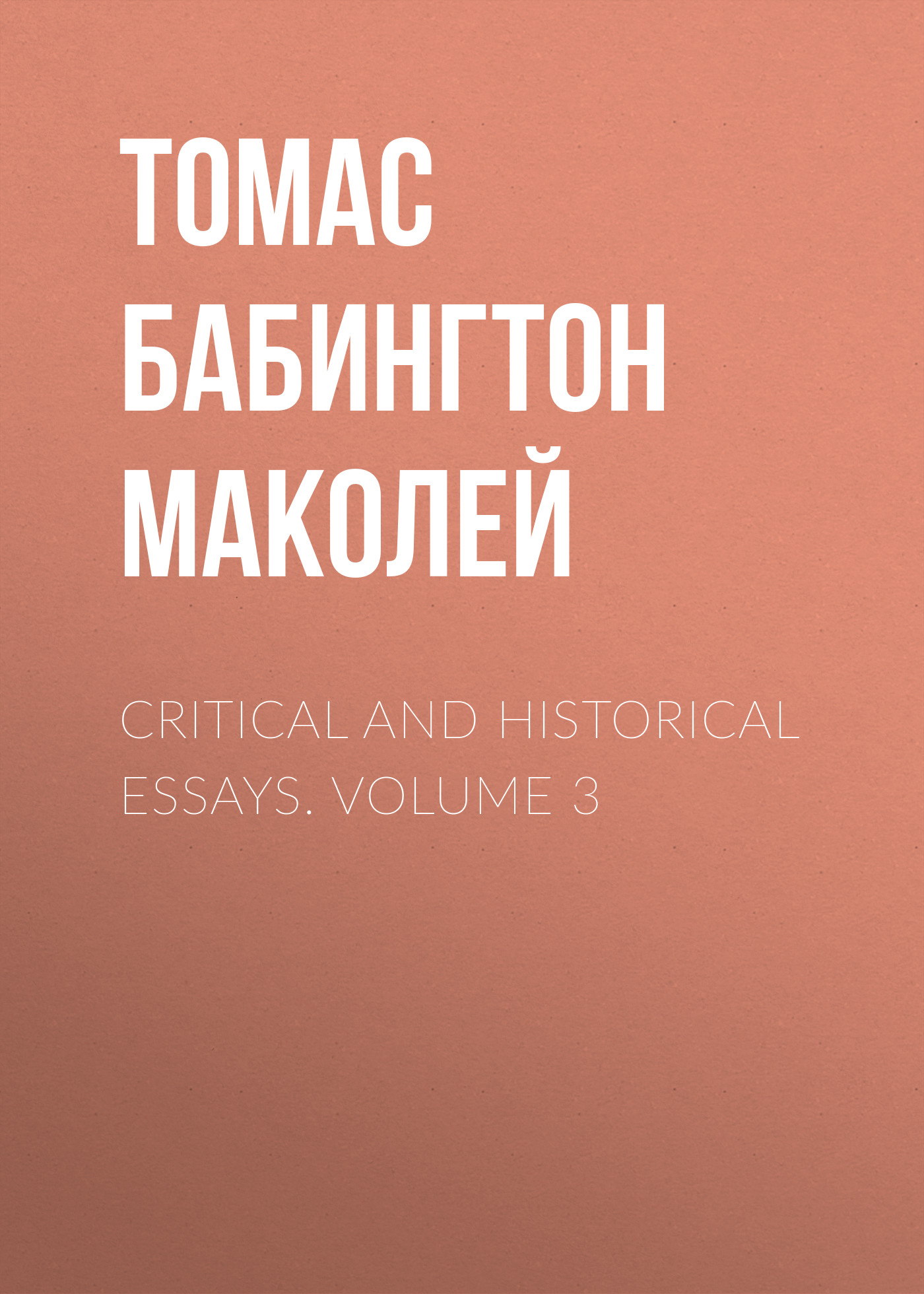 Томас Бабингтон Маколей Critical and Historical Essays. Volume 3
