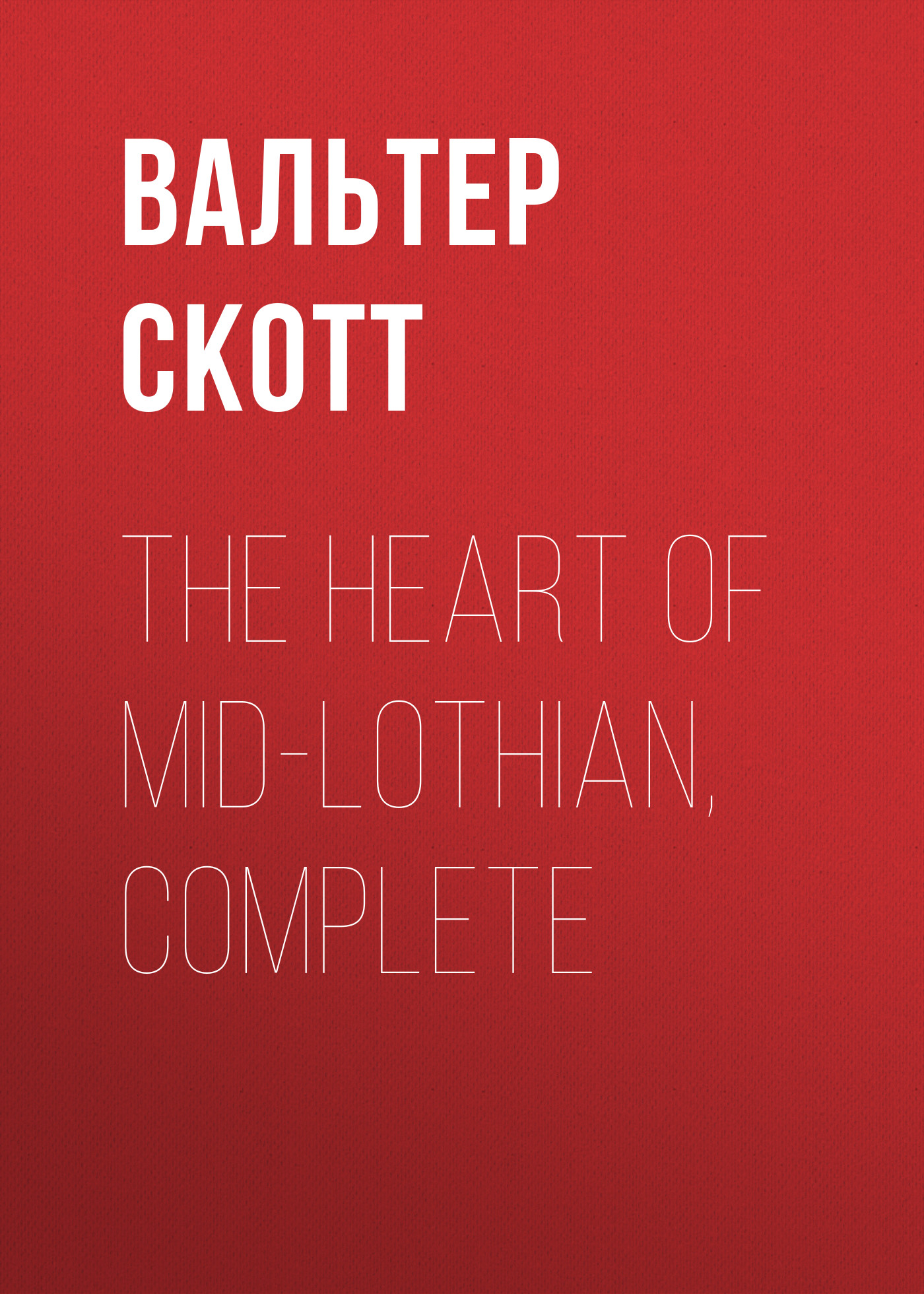 Вальтер Скотт The Heart of Mid-Lothian, Complete