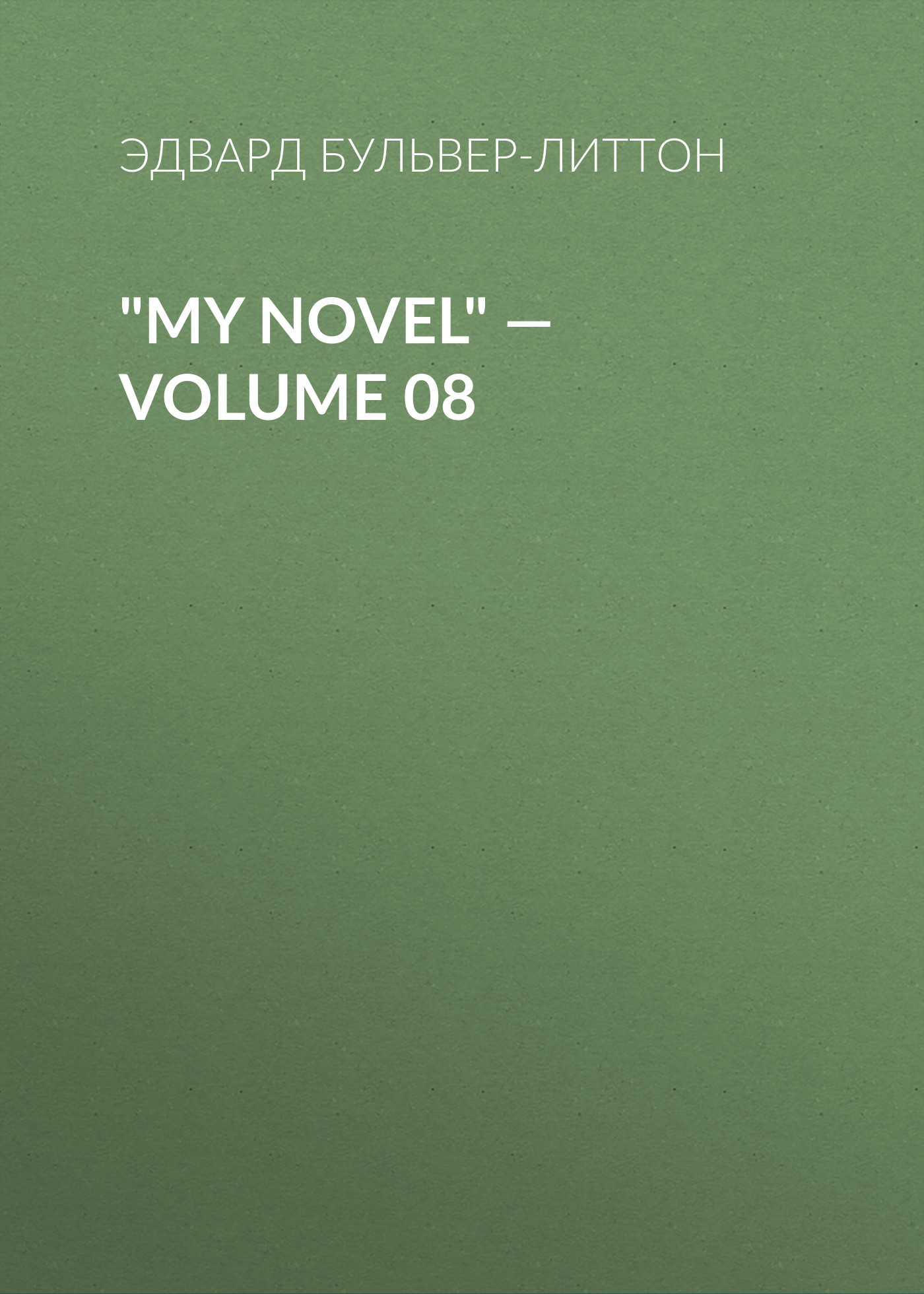 Эдвард Бульвер-Литтон My Novel — Volume 08 эдвард бульвер литтон my novel volume 05