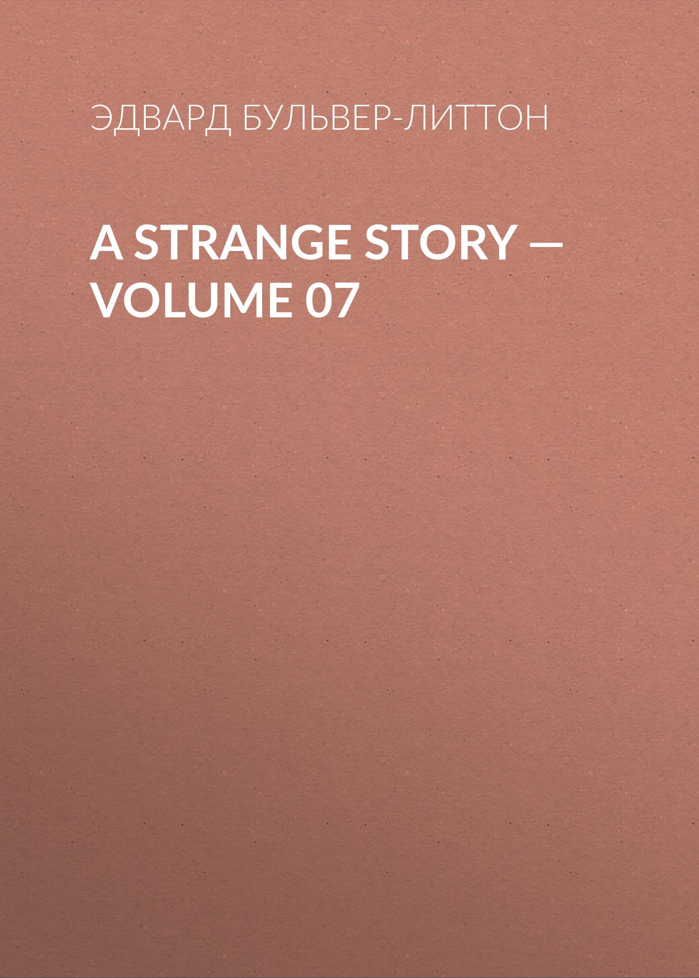 Эдвард Бульвер-Литтон A Strange Story — Volume 07 эдвард бульвер литтон a strange story volume 05