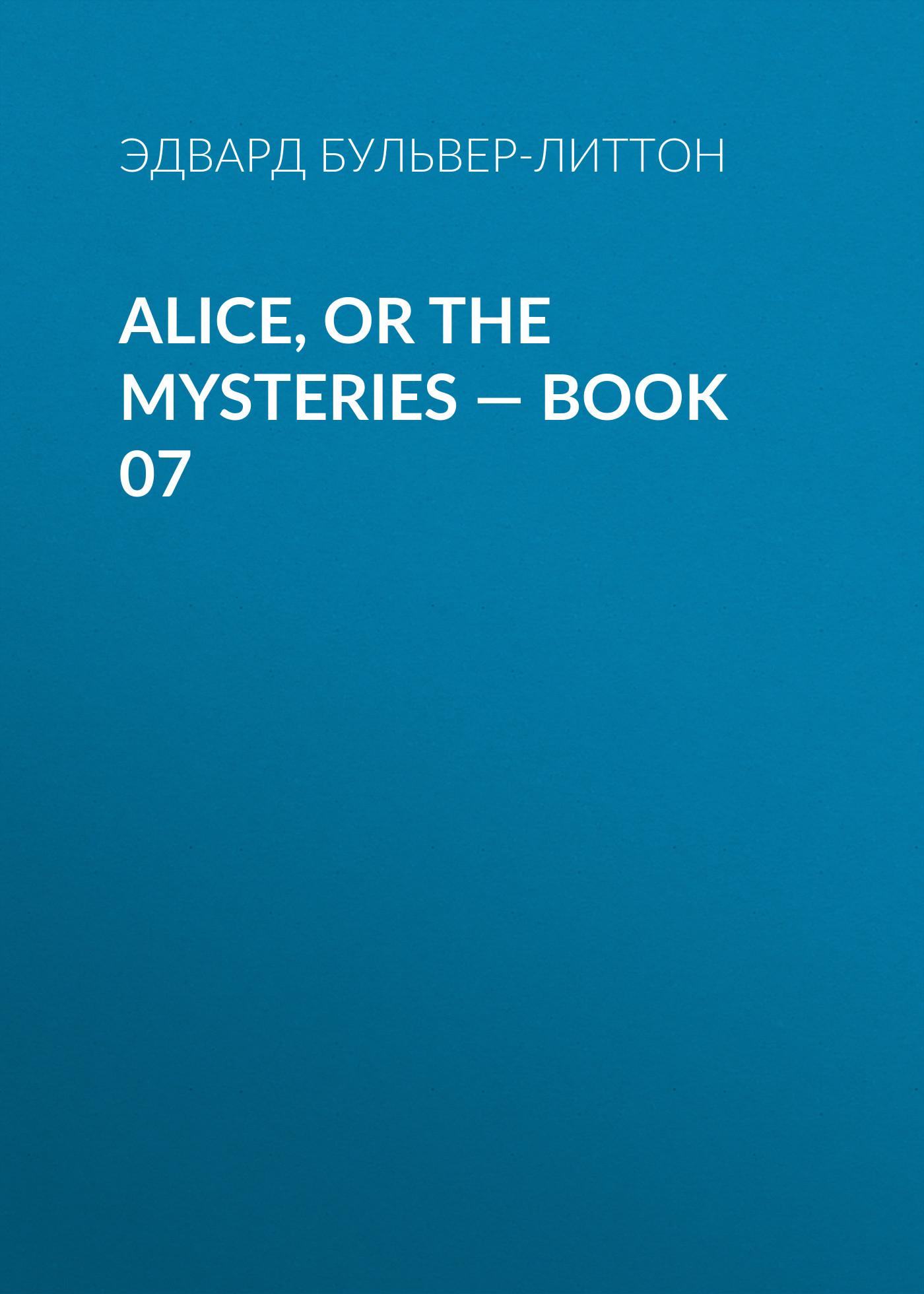 Эдвард Бульвер-Литтон Alice, or the Mysteries — Book 07 эдвард бульвер литтон leila or the siege of granada book iv
