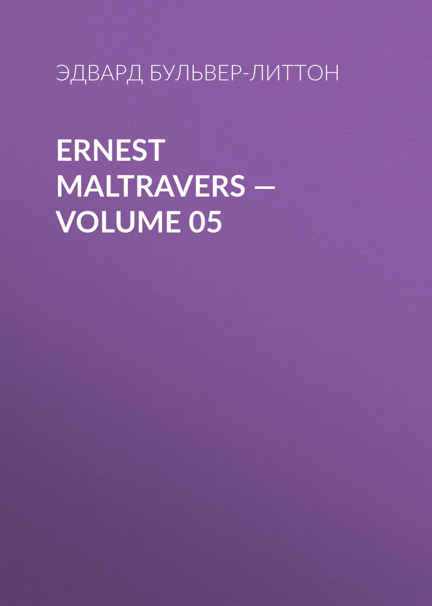 Эдвард Бульвер-Литтон Ernest Maltravers — Volume 05 эдвард бульвер литтон ernest maltravers volume 02