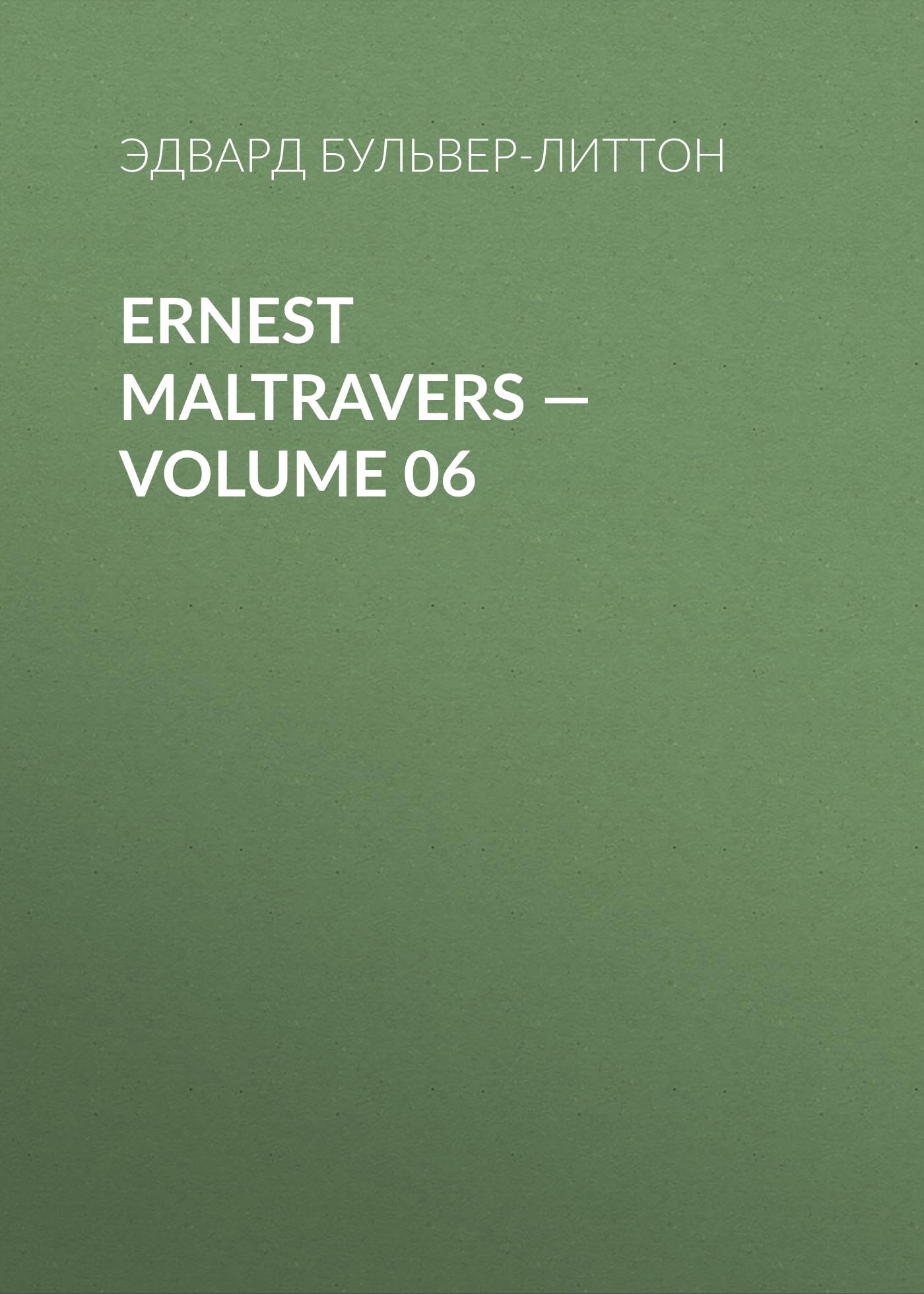 Эдвард Бульвер-Литтон Ernest Maltravers — Volume 06 эдвард бульвер литтон ernest maltravers volume 02