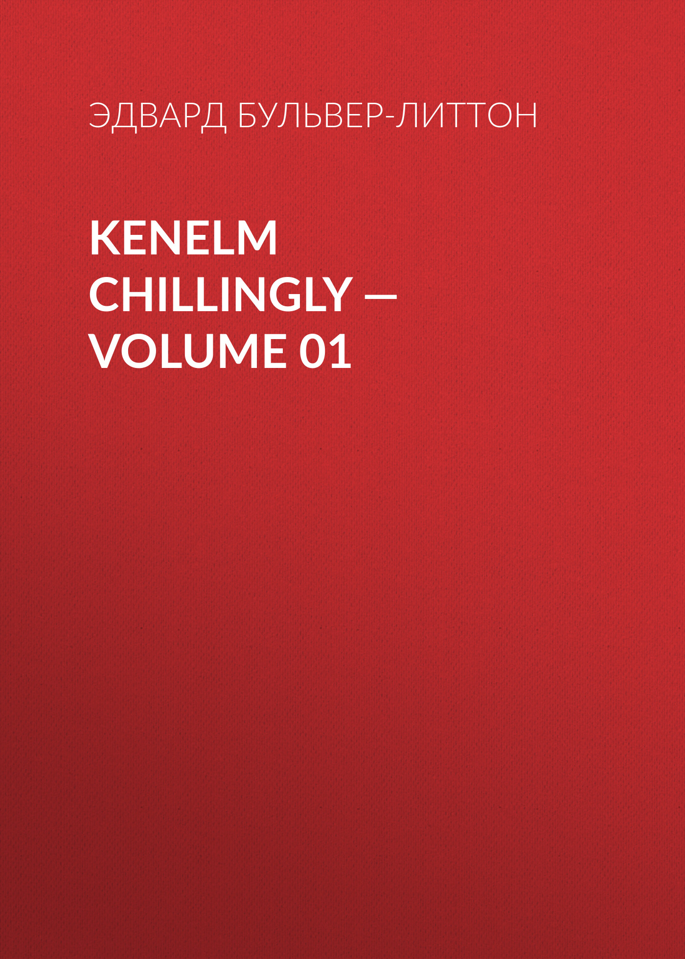 Эдвард Бульвер-Литтон Kenelm Chillingly — Volume 01 эдвард бульвер литтон devereux volume 01