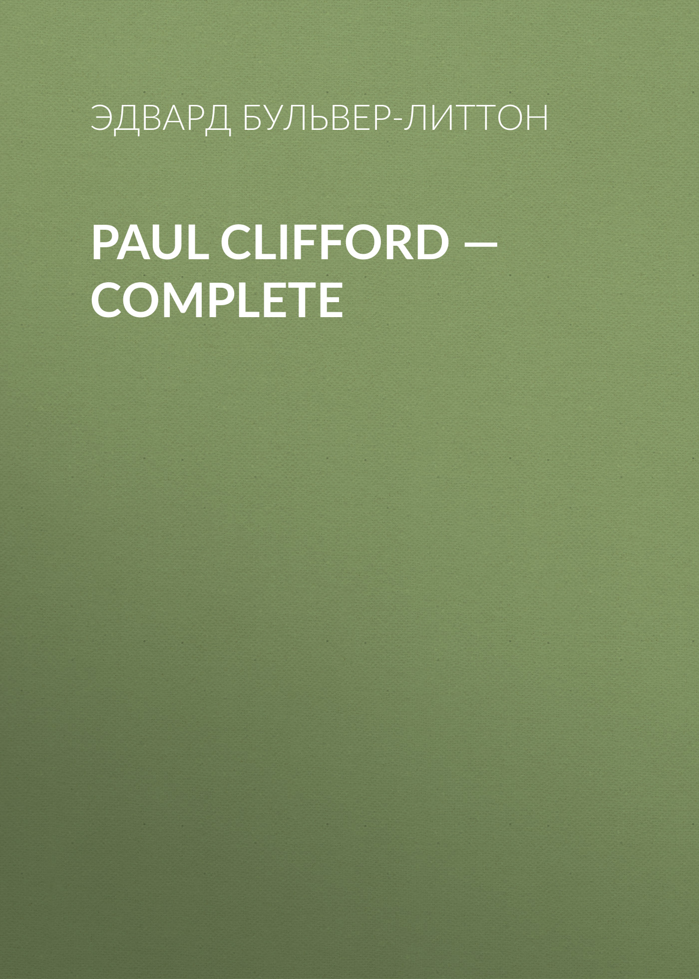 Эдвард Бульвер-Литтон Paul Clifford — Complete clifford brown clifford brown memorial