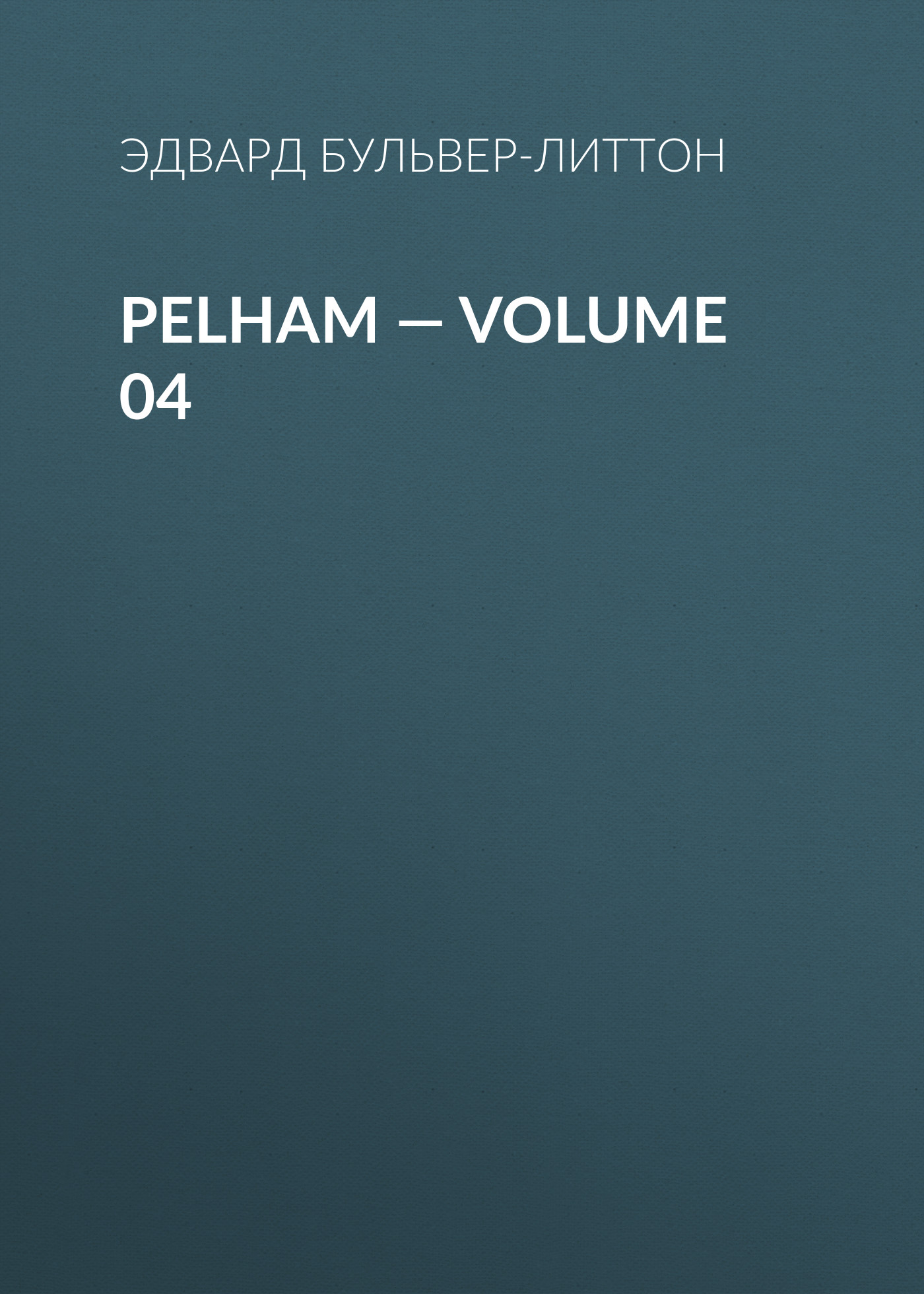 Эдвард Бульвер-Литтон Pelham — Volume 04 эдвард бульвер литтон ernest maltravers volume 04