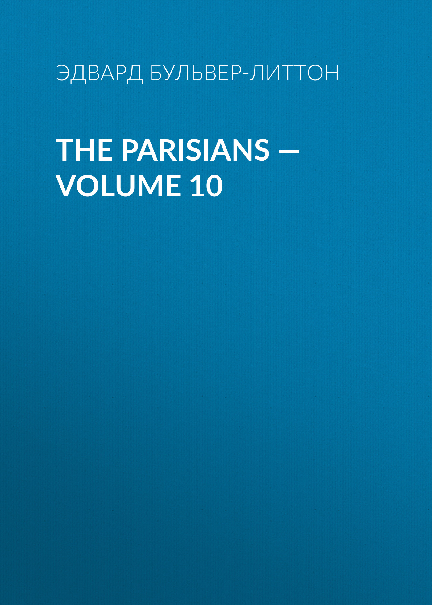 Эдвард Бульвер-Литтон The Parisians — Volume 10