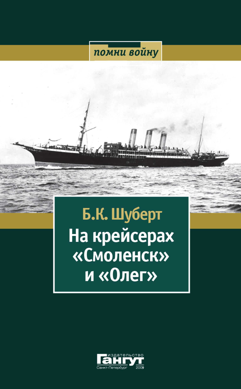 Б. К. Шуберт На крейсерах «Смоленск» и «Олег»