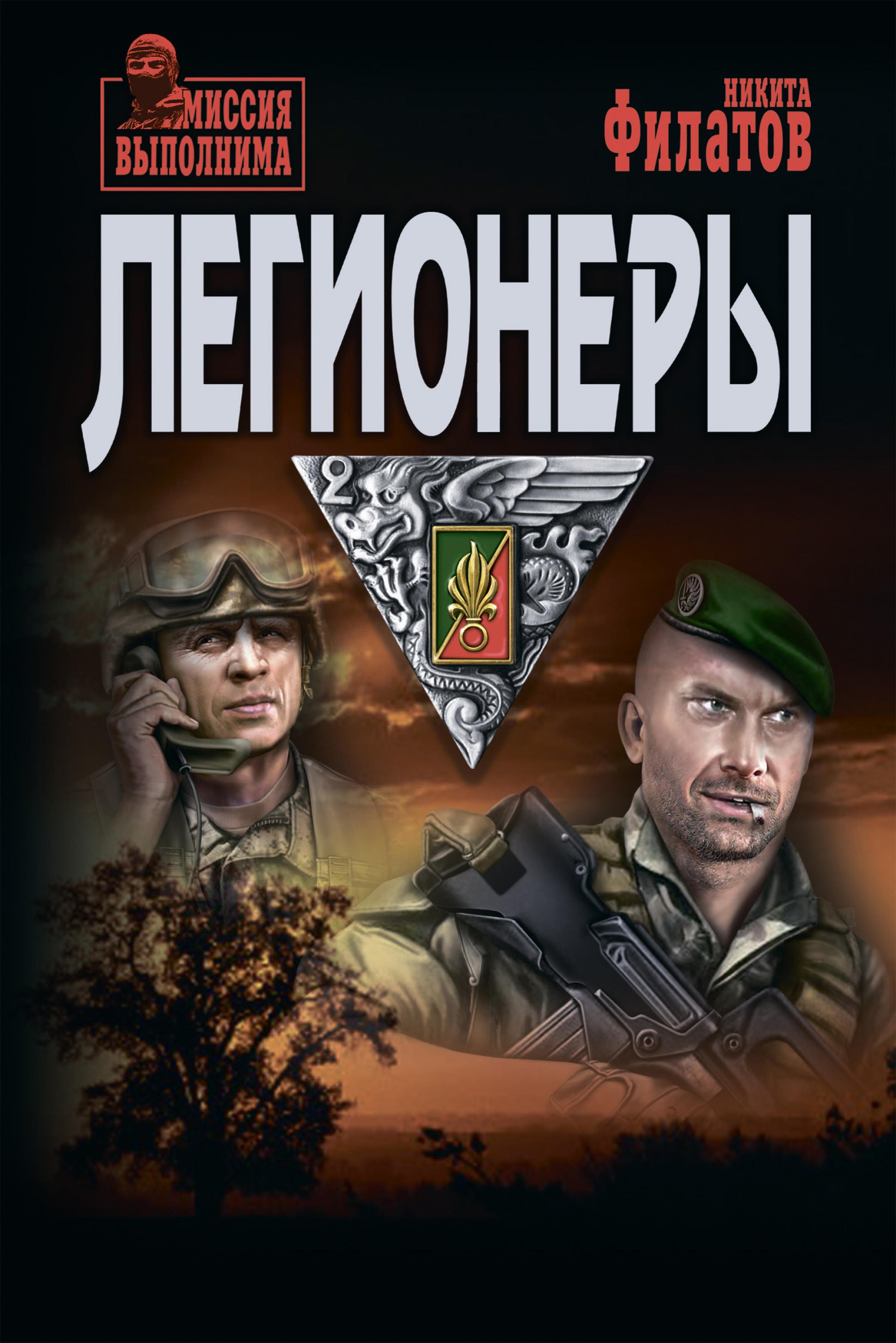 Никита Филатов Легионеры цена 2017