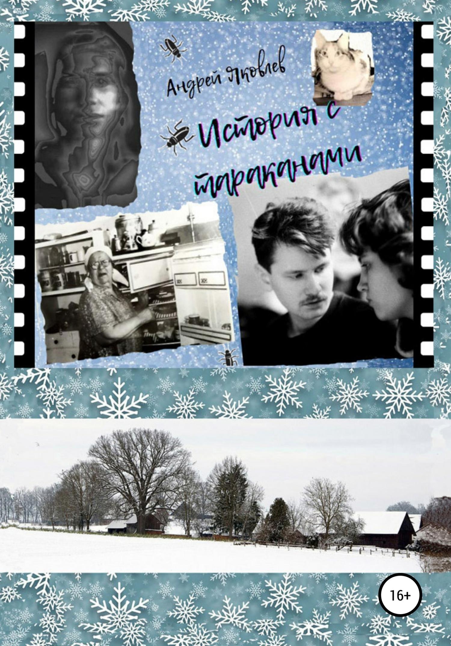 цена на Андрей Владимирович Яковлев История с тараканами