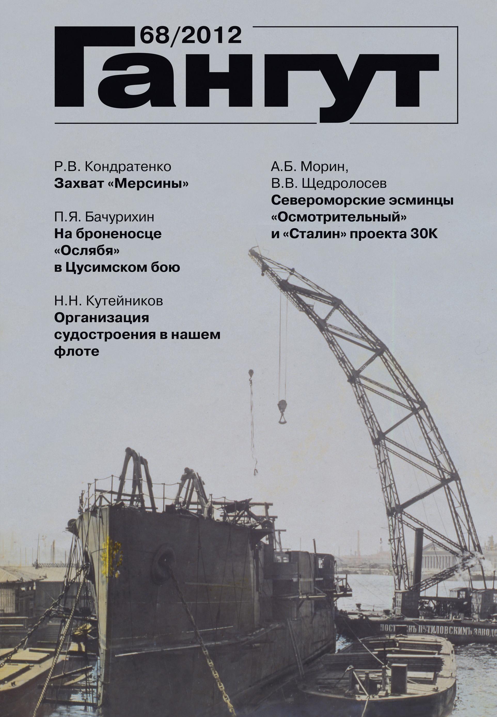 «Гангут». № 68 / 2012 ( Коллектив авторов  )