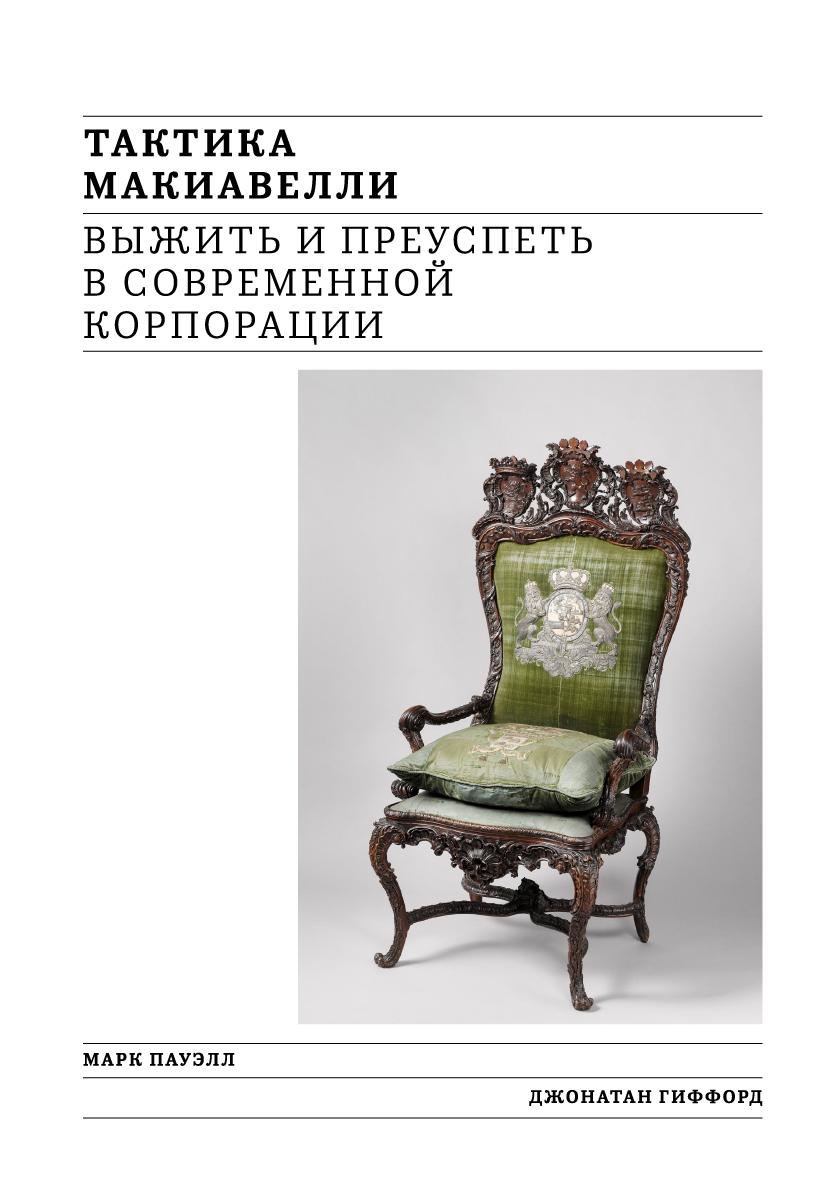Обложка книги Тактика Макиавелли. Выжить и преуспеть в современной корпорации