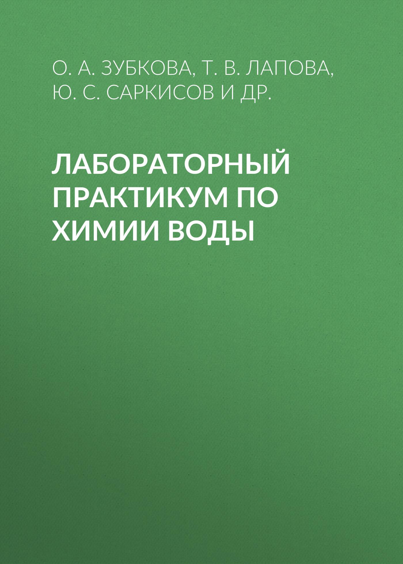 О. А. Зубкова Лабораторный практикум по химии воды
