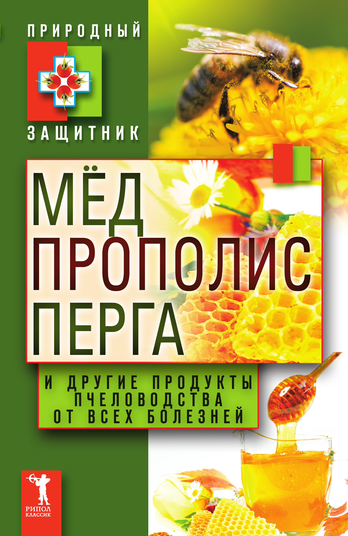 Отсутствует Мёд, прополис, перга и другие продукты пчеловодства от всех болезней прополис в косметике при куперозе