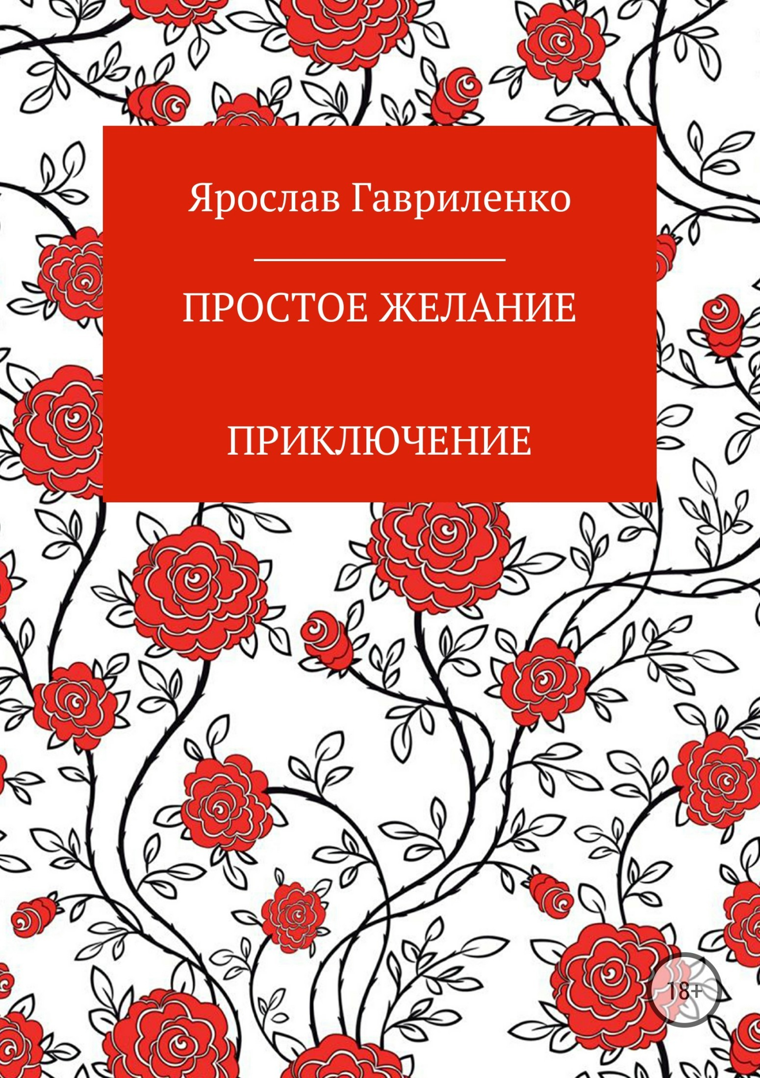 Ярослав Николаевич Гавриленко Простое желание цена и фото