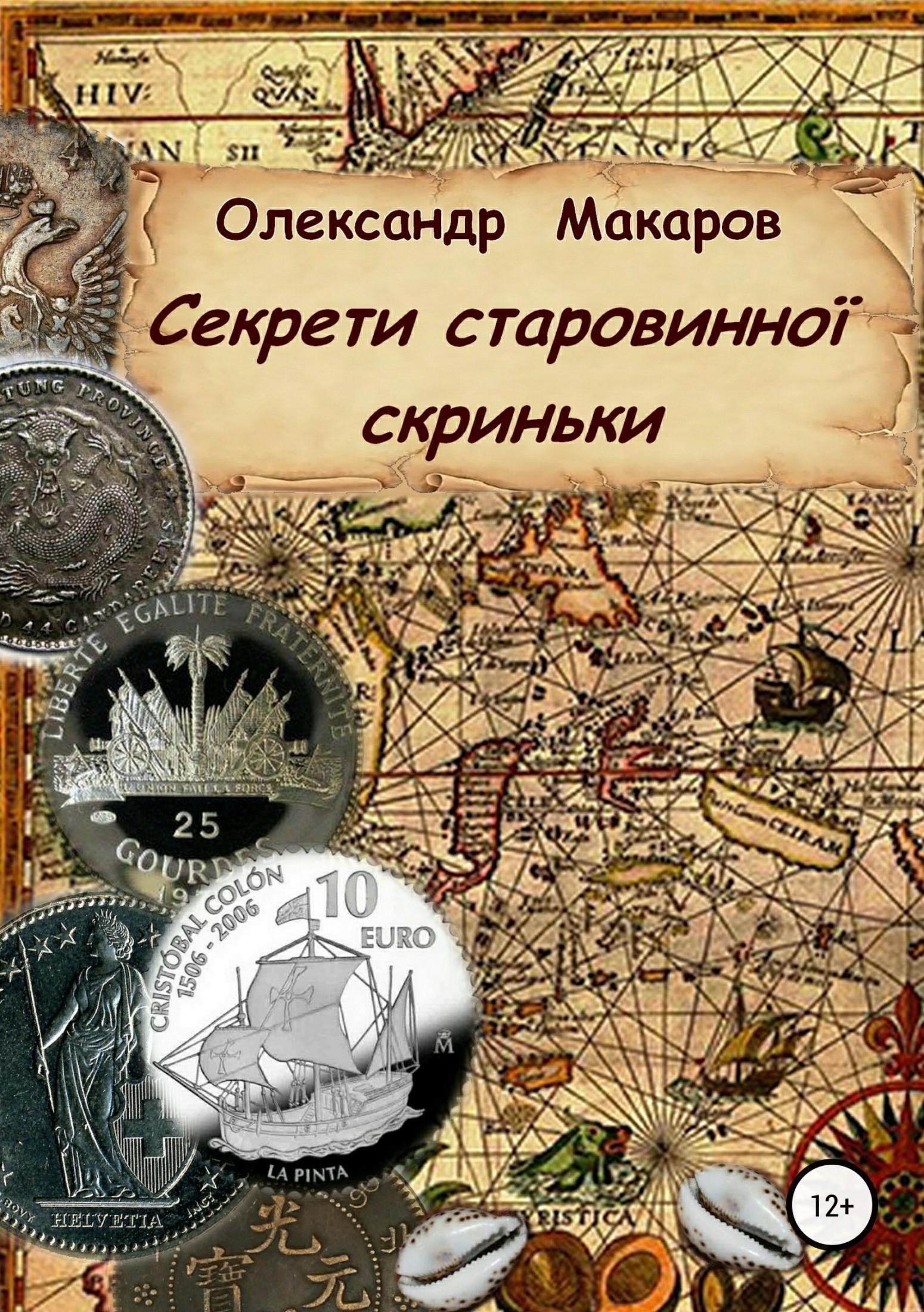 Александр Владимирович Макаров Секрети старовинної скриньки сергій бут листи зтого світу